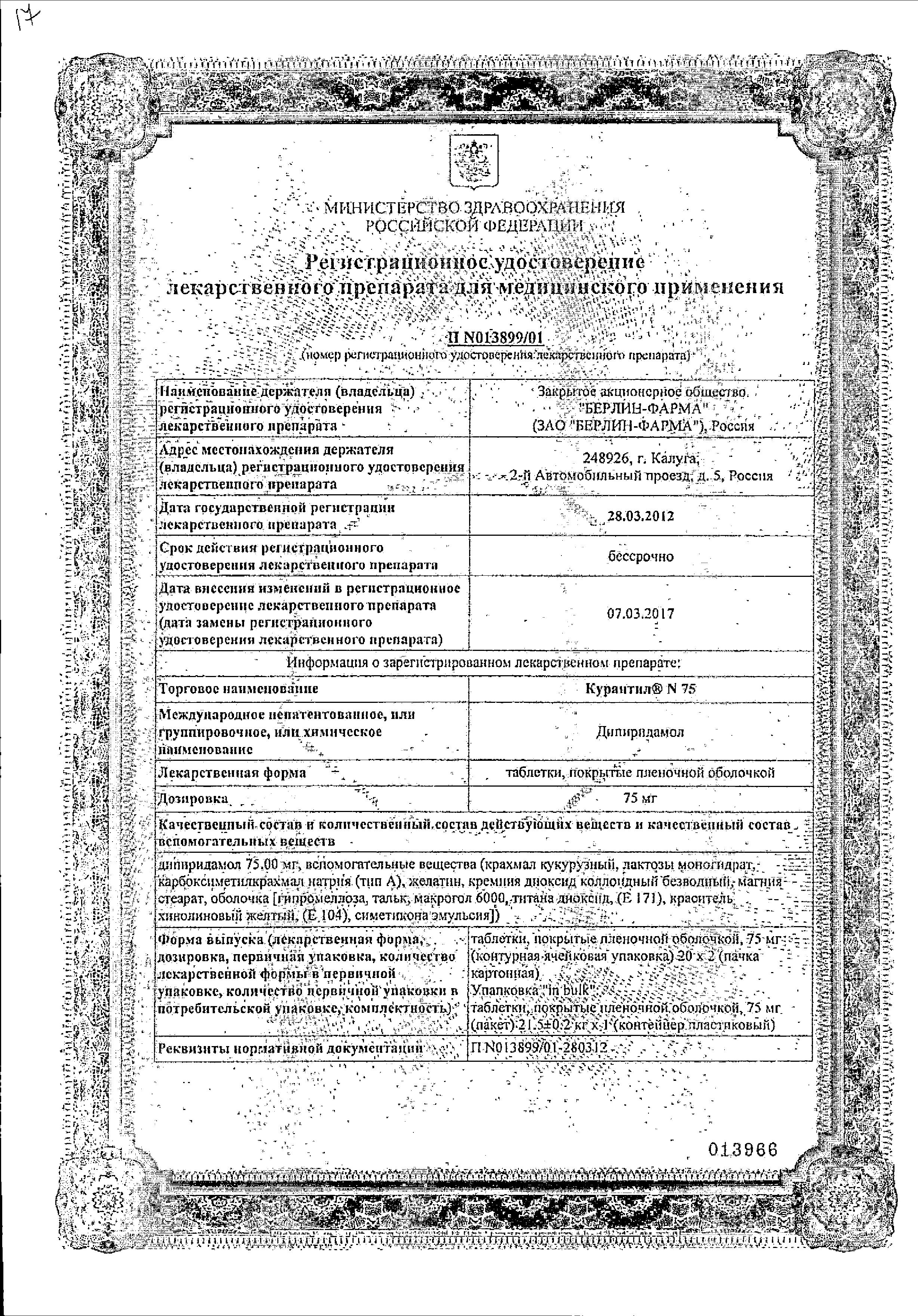 Курантил N 75 сертификат
