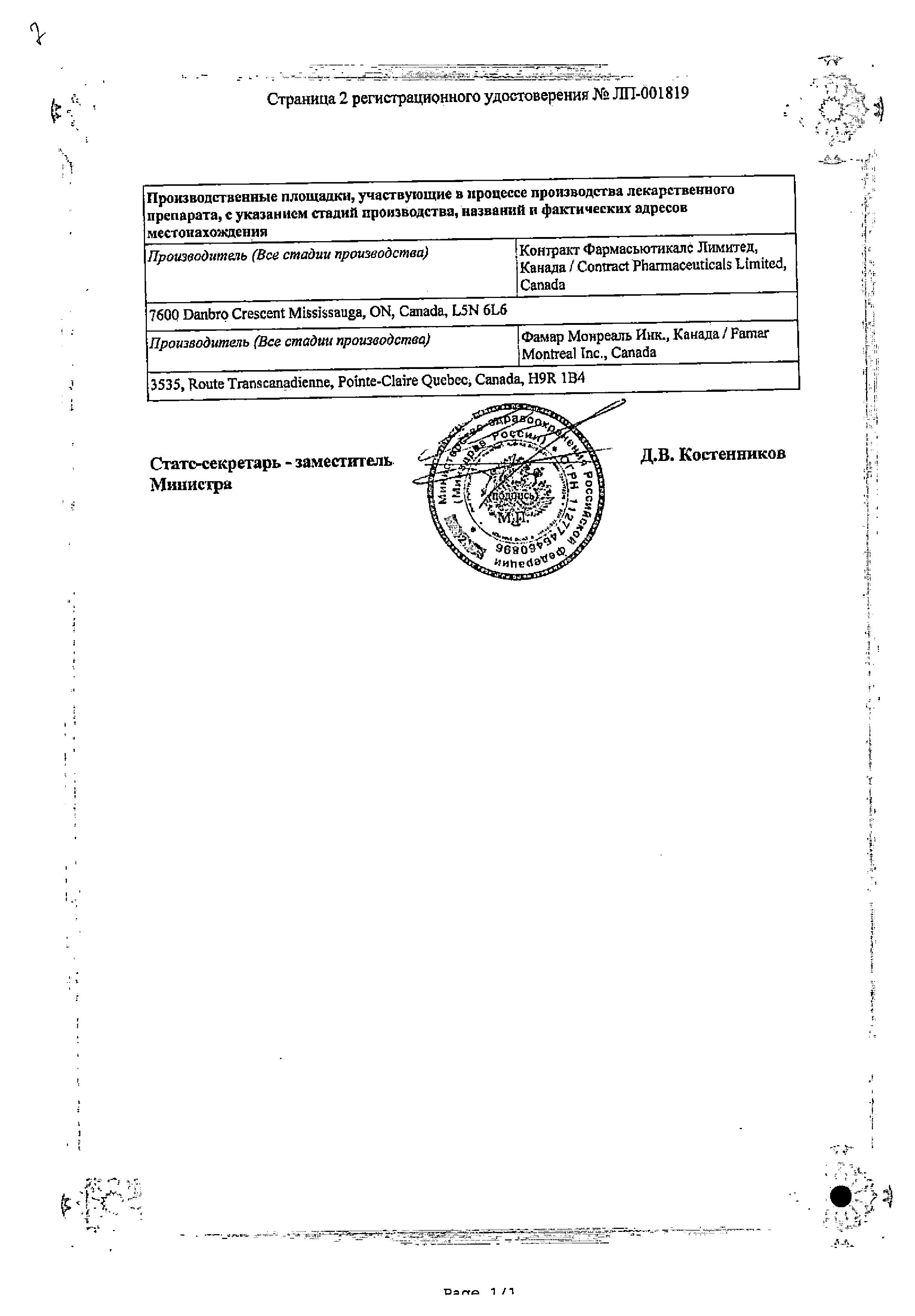 Африн сертификат