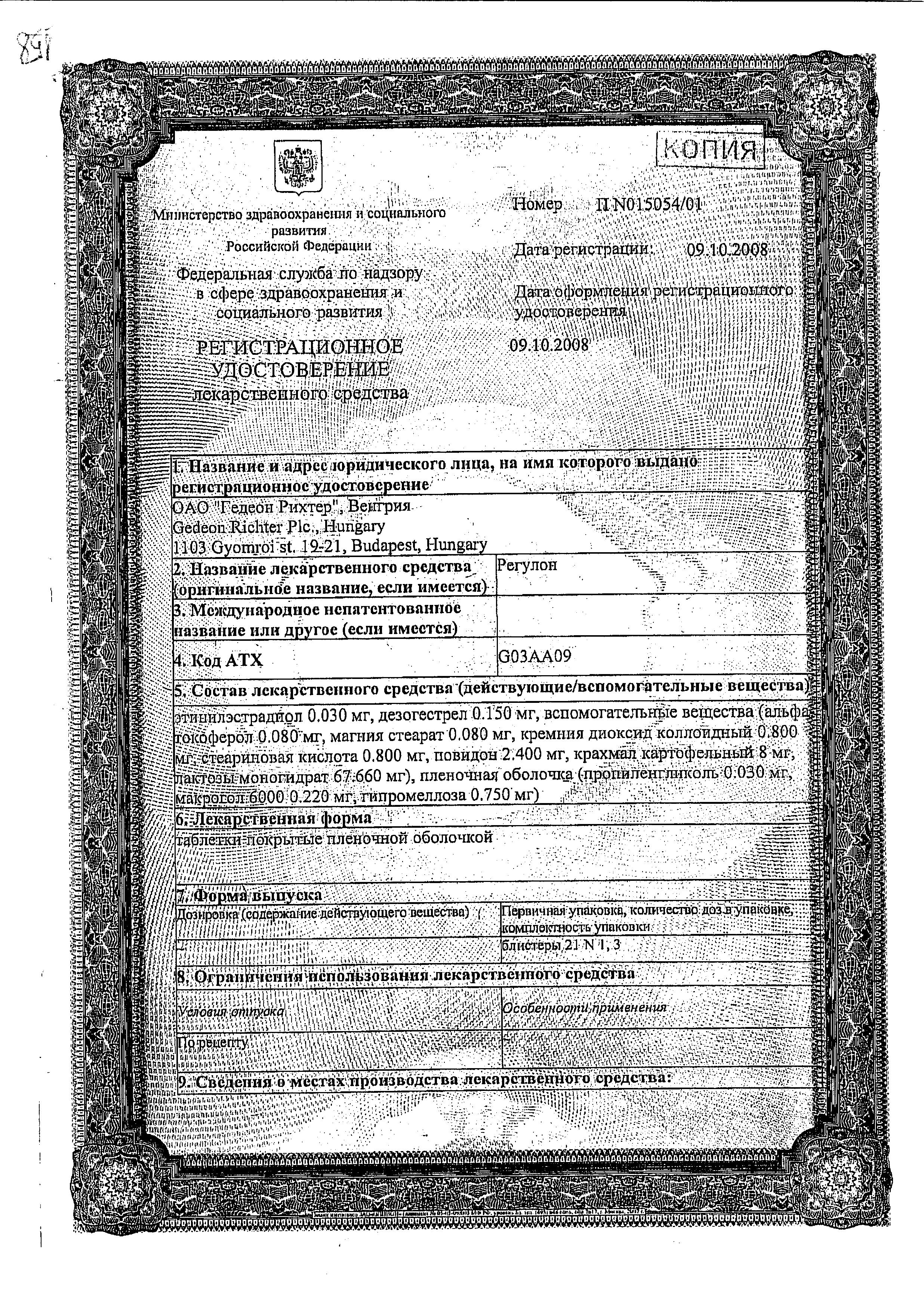 Регулон сертификат