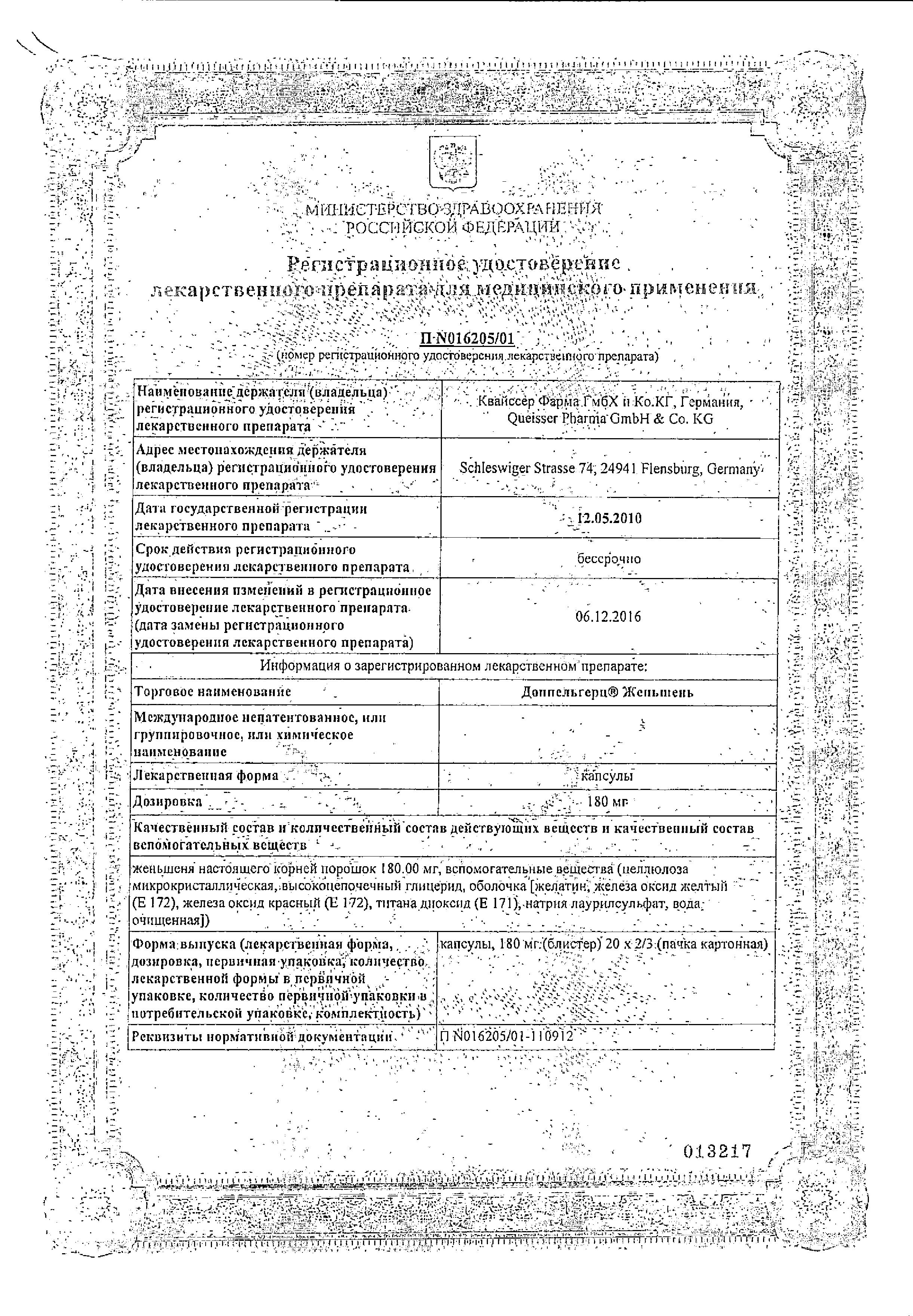 Доппельгерц Женьшень сертификат