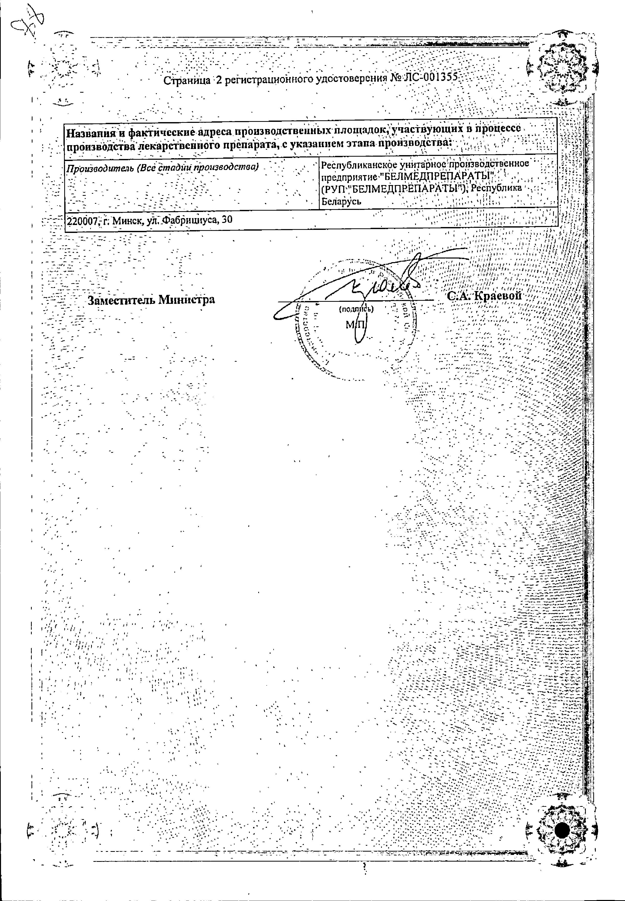 Ацидин-пепсин сертификат