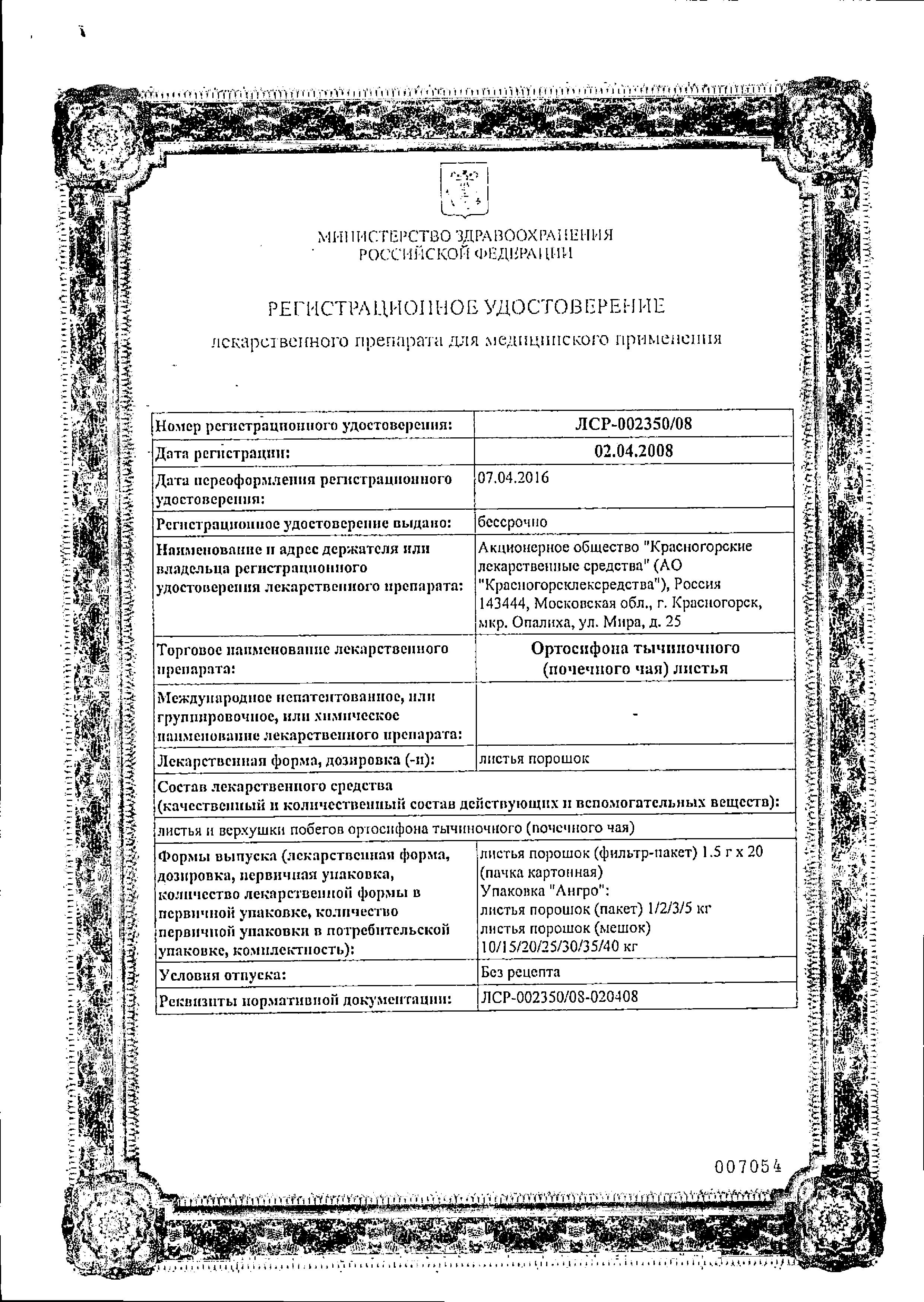 Ортосифона тычиночного (Почечного чая) листья сертификат