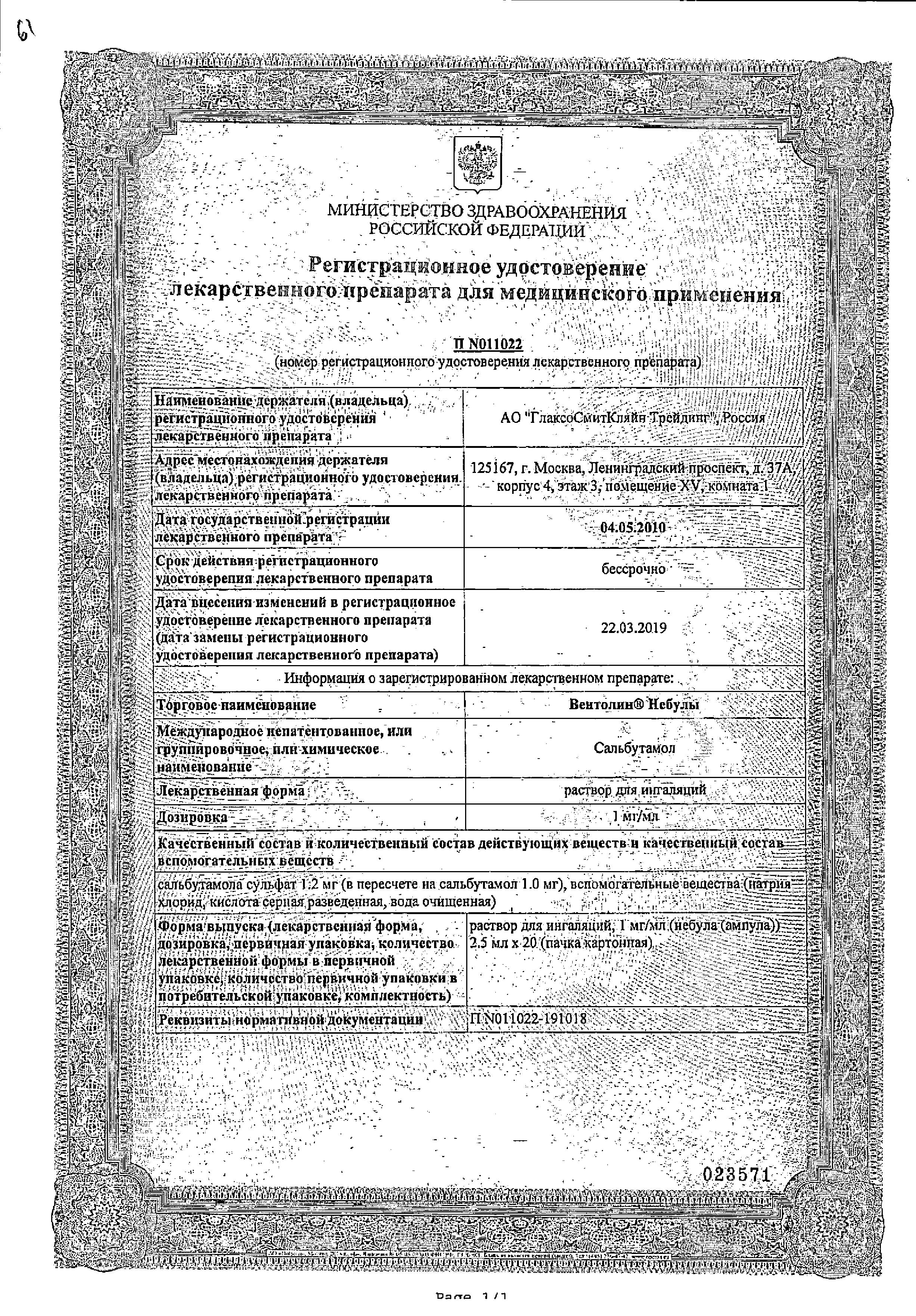 Вентолин Небулы сертификат