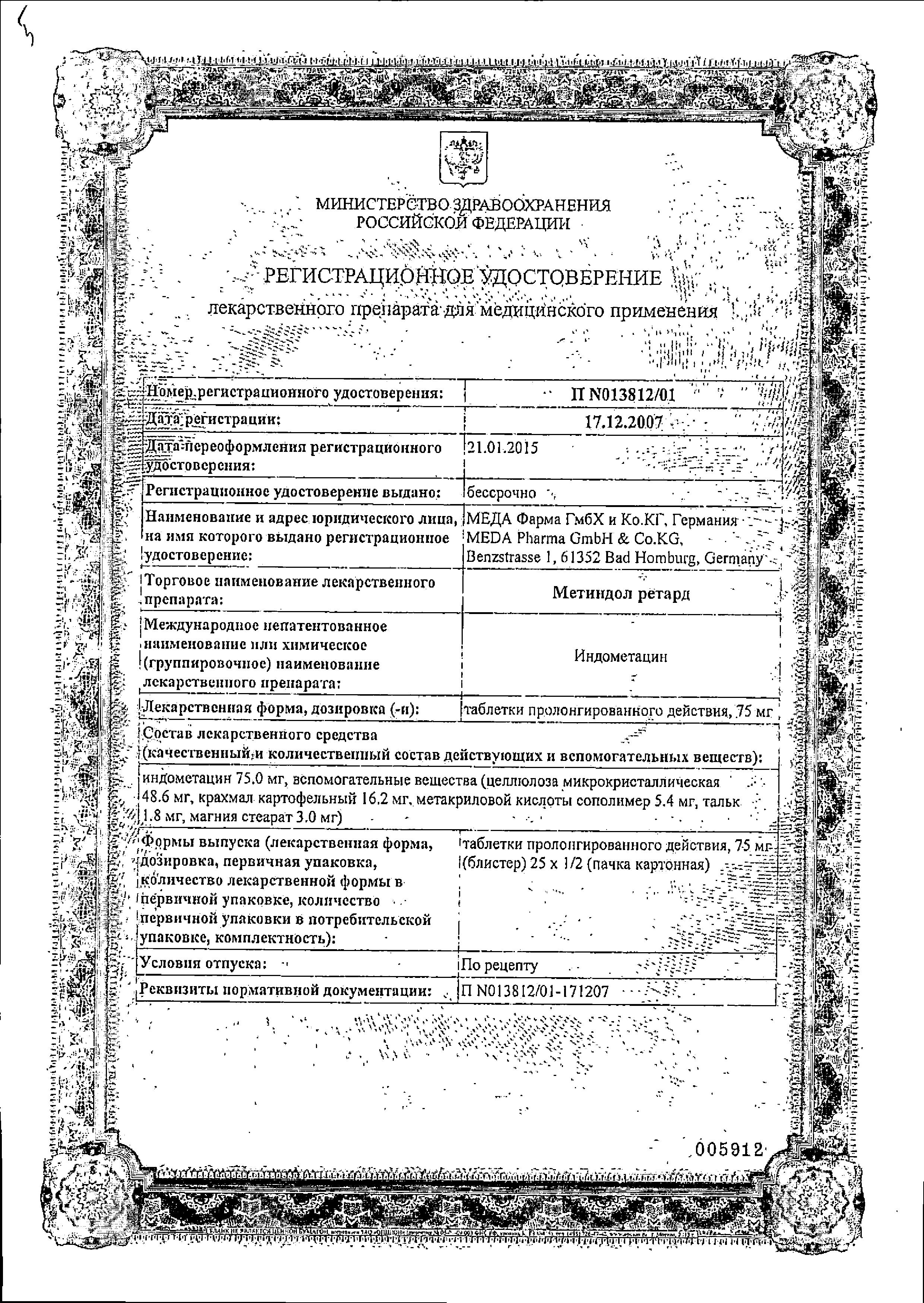 Метиндол ретард сертификат