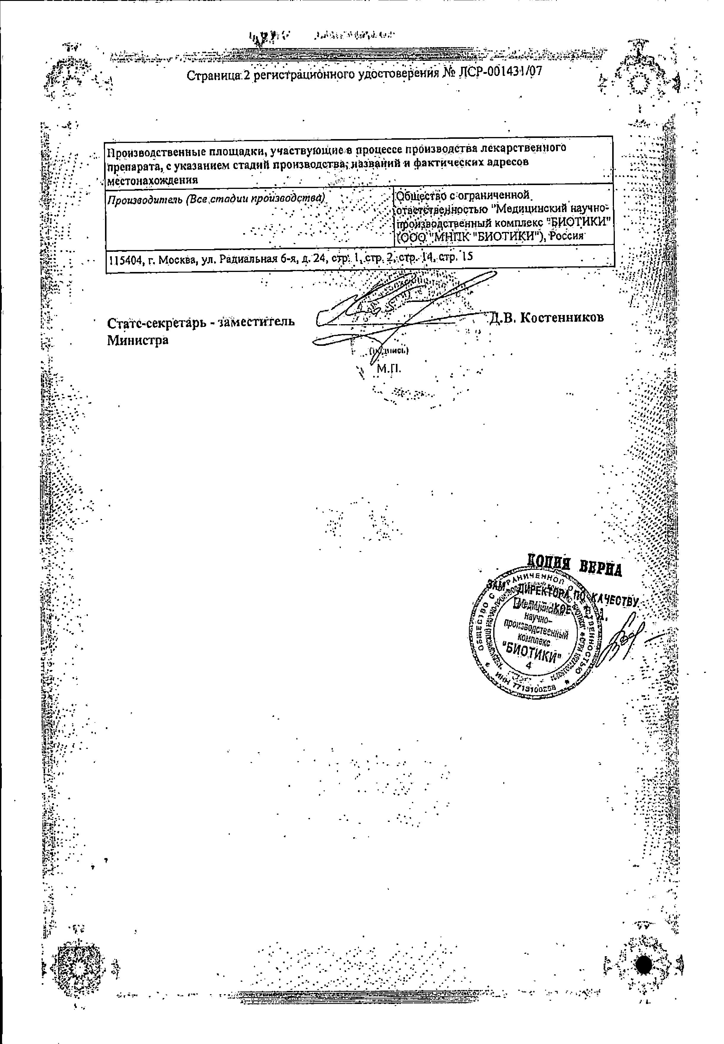 Глицин сертификат