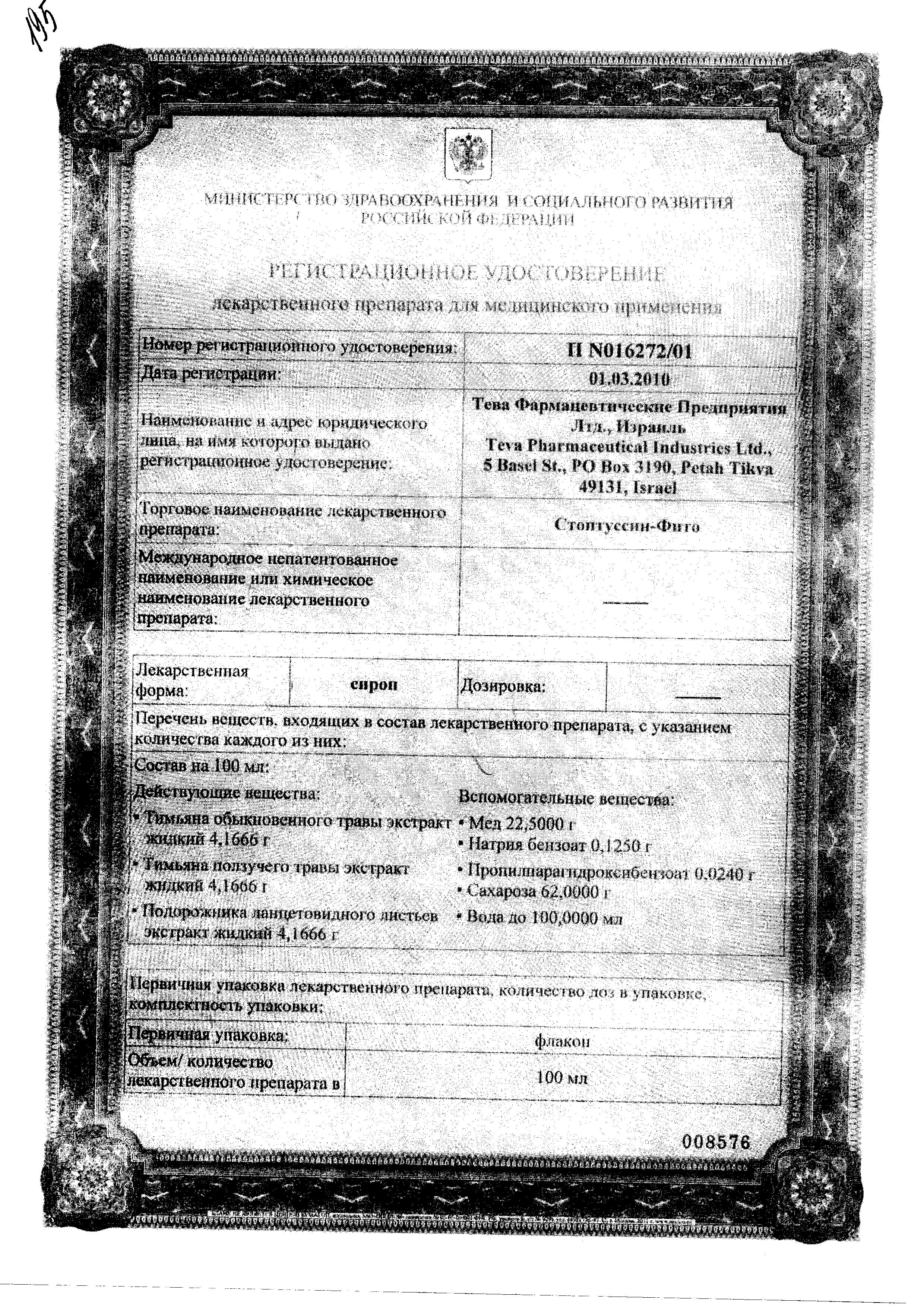Стоптуссин-Фито сертификат