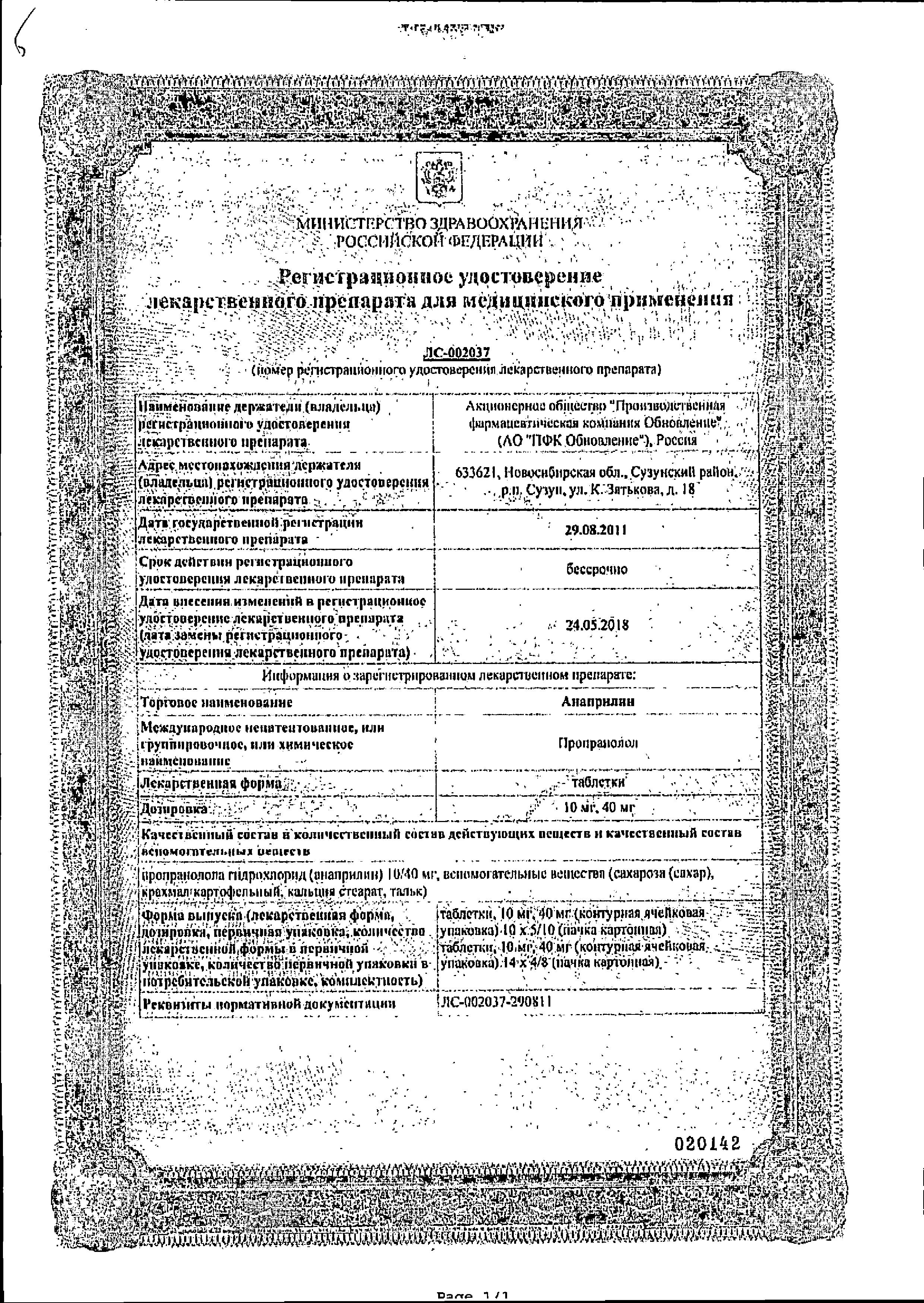 Анаприлин сертификат