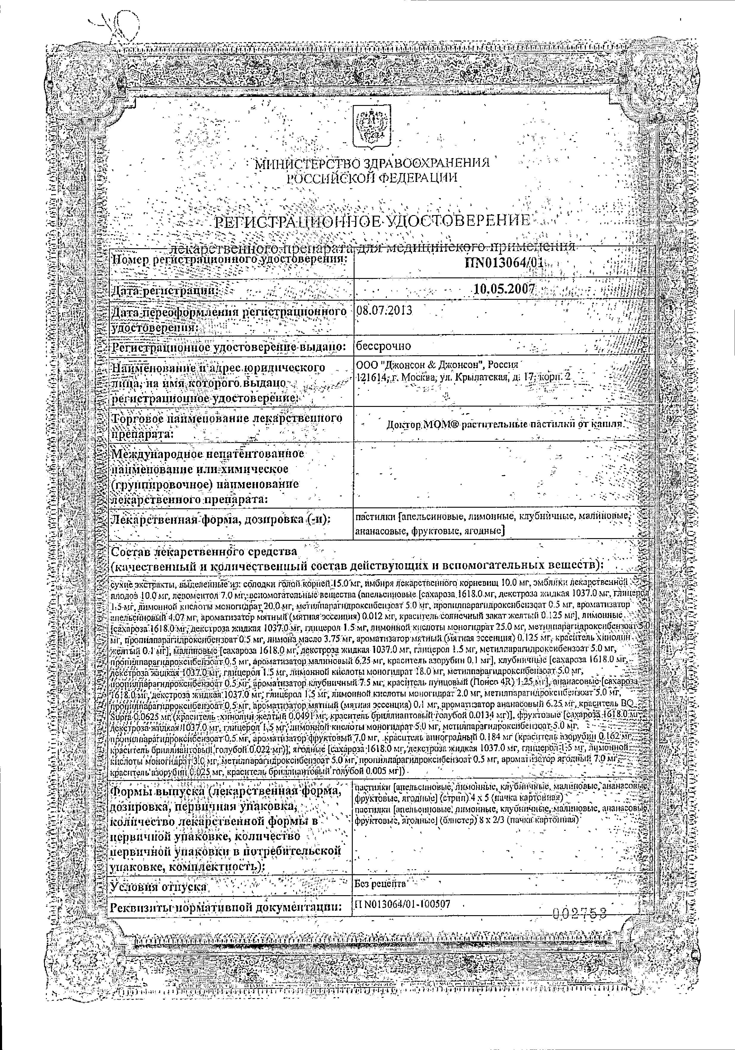 Доктор МОМ растительные пастилки от кашля сертификат