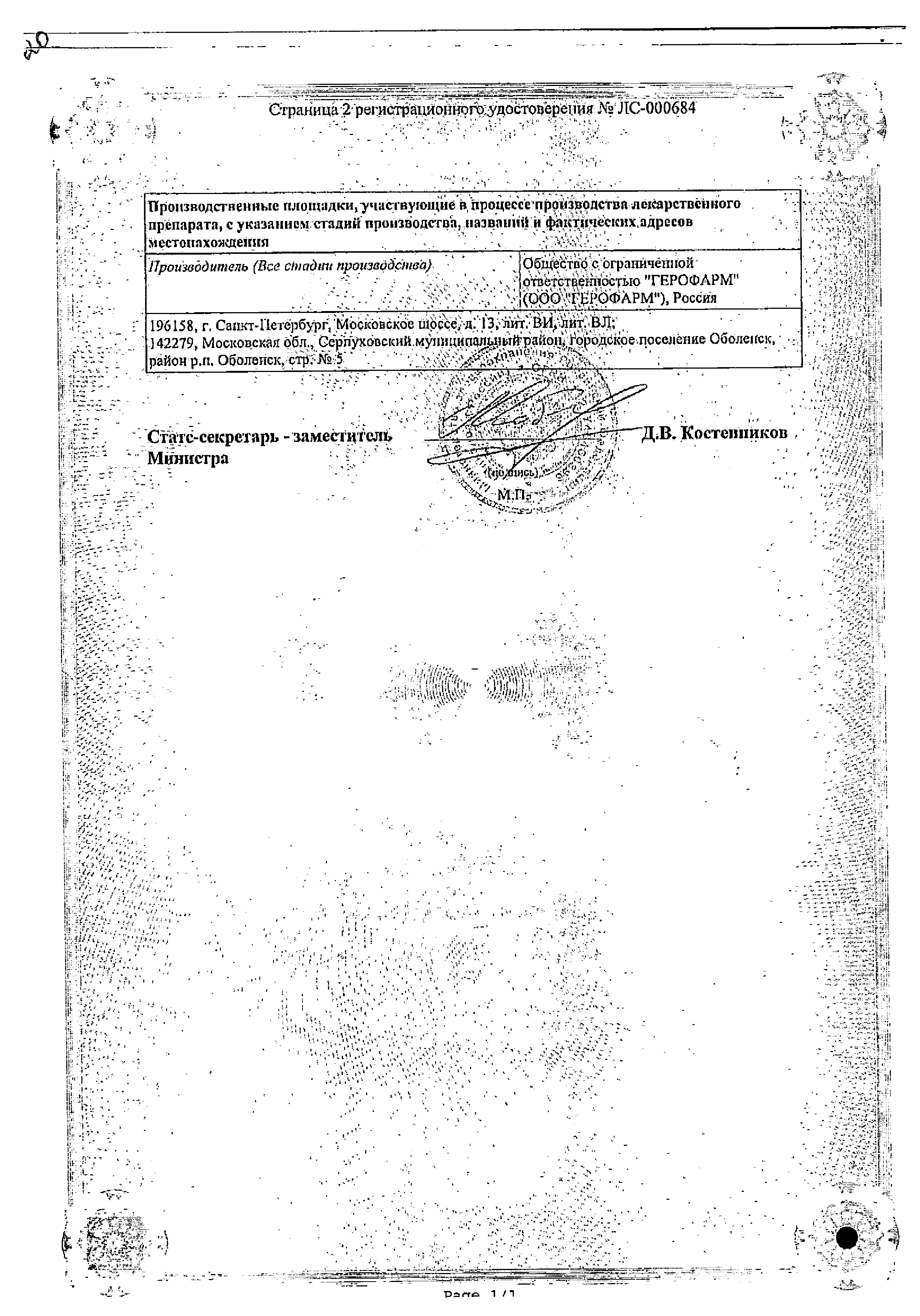 Ретиналамин сертификат