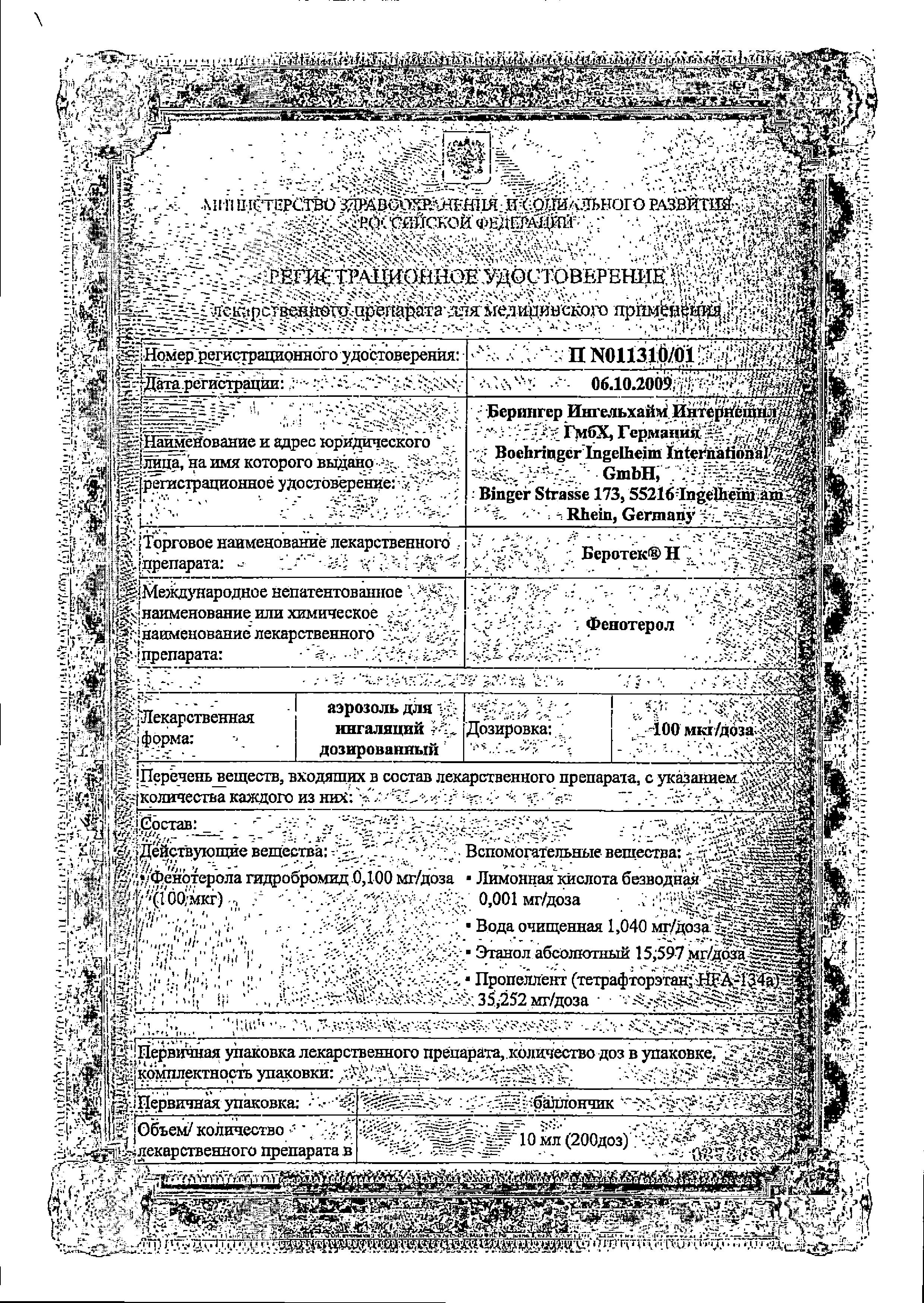 Беротек Н сертификат