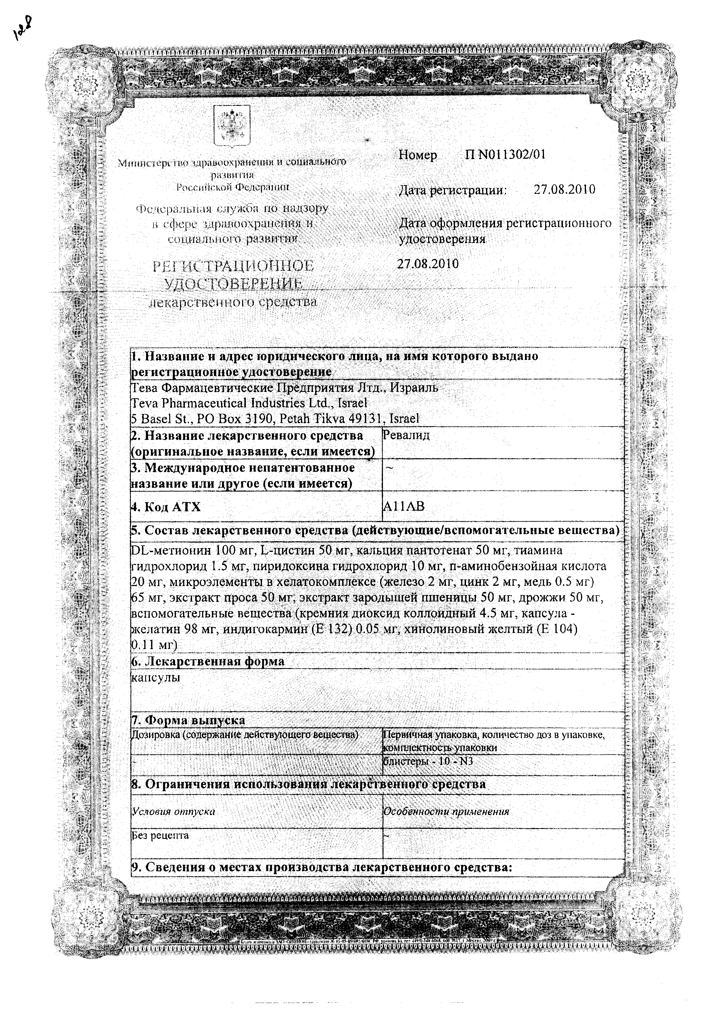 Ревалид-Тева сертификат