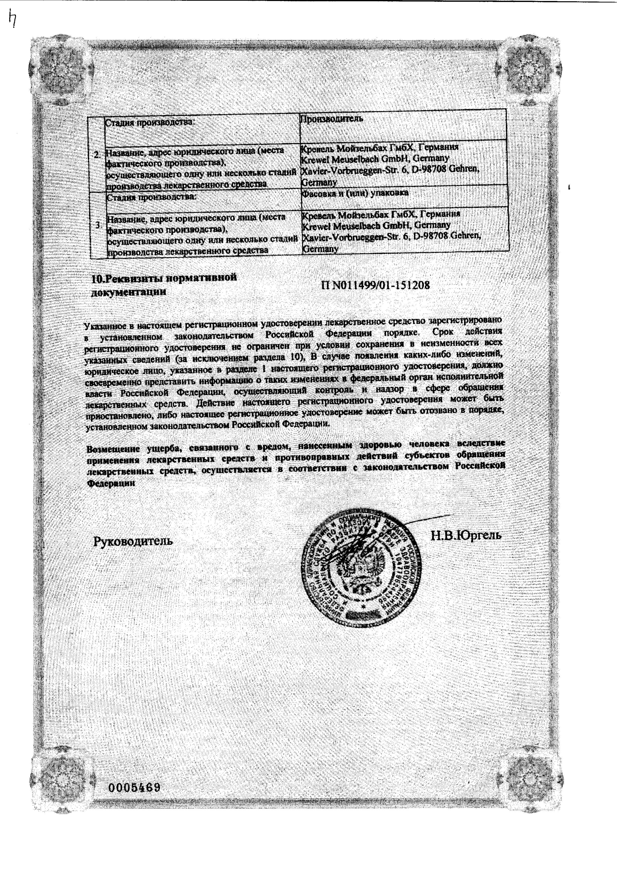 Регулакс Пикосульфат сертификат