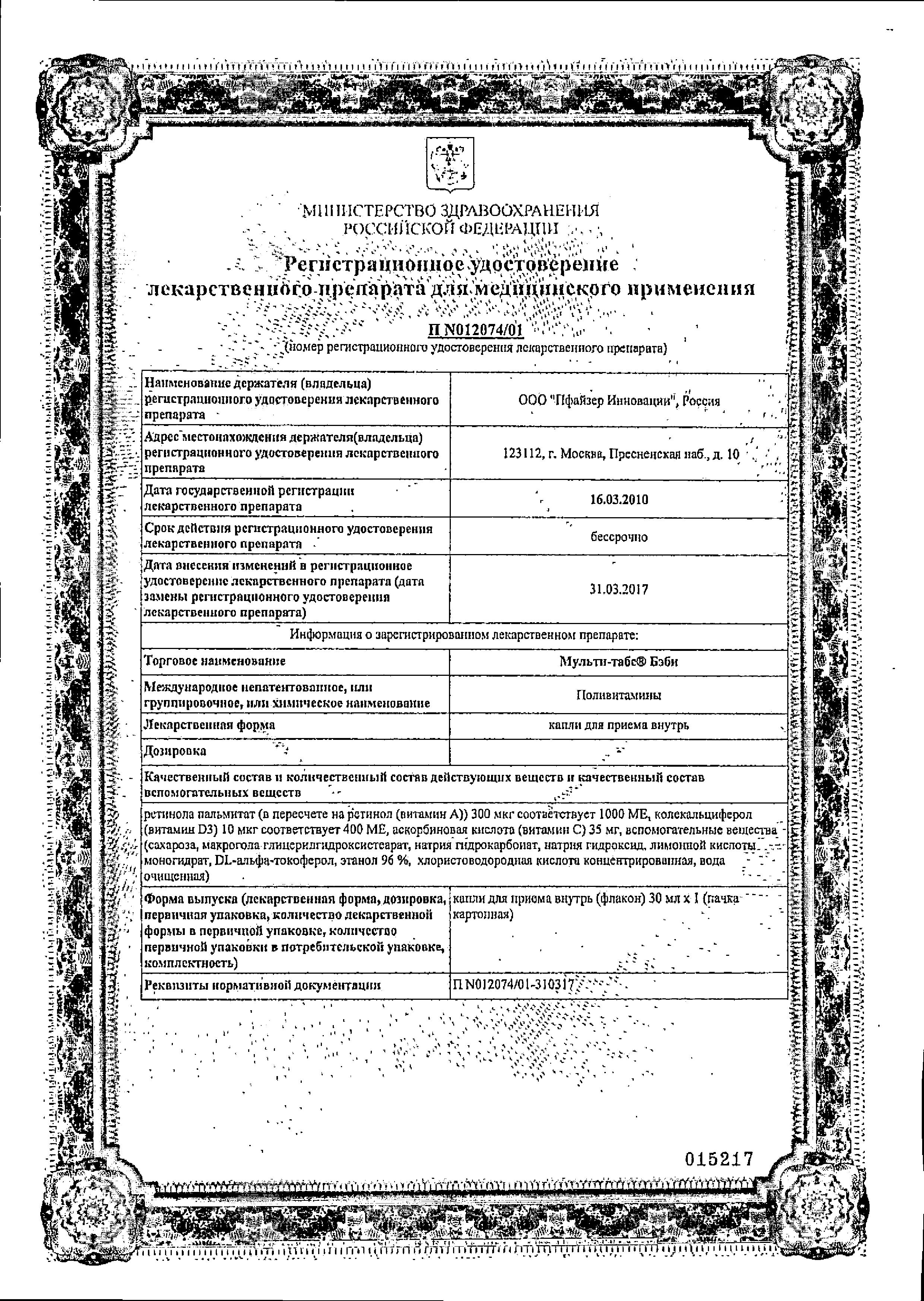 Мульти-табс Бэби сертификат