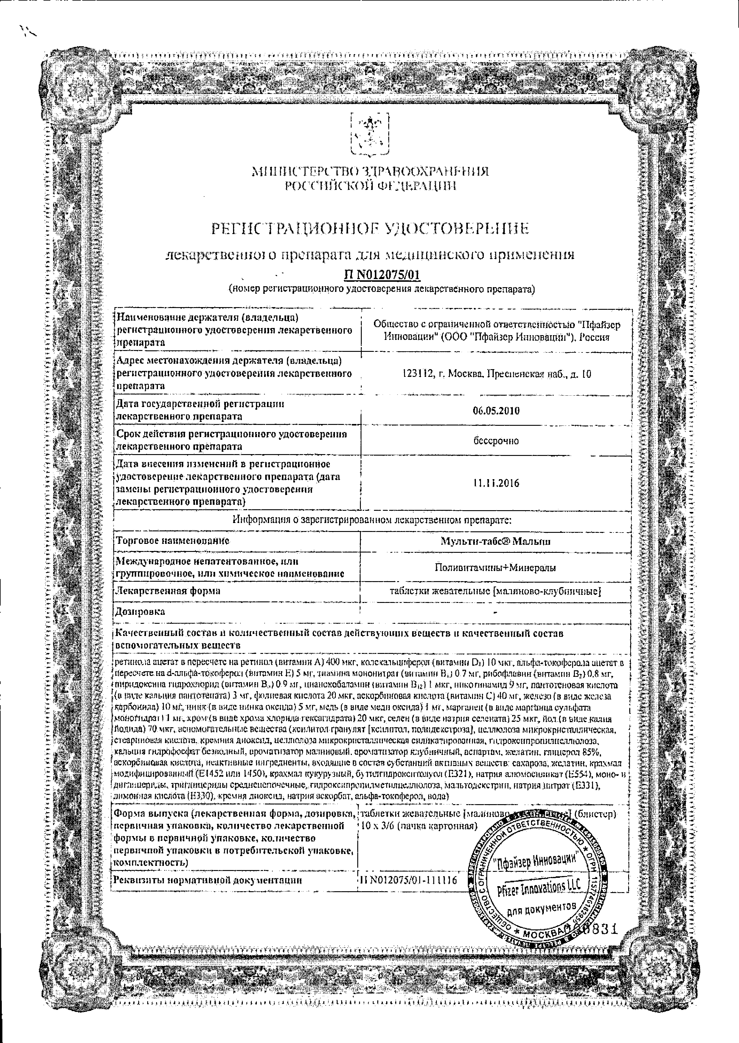 Мульти-табс Малыш сертификат