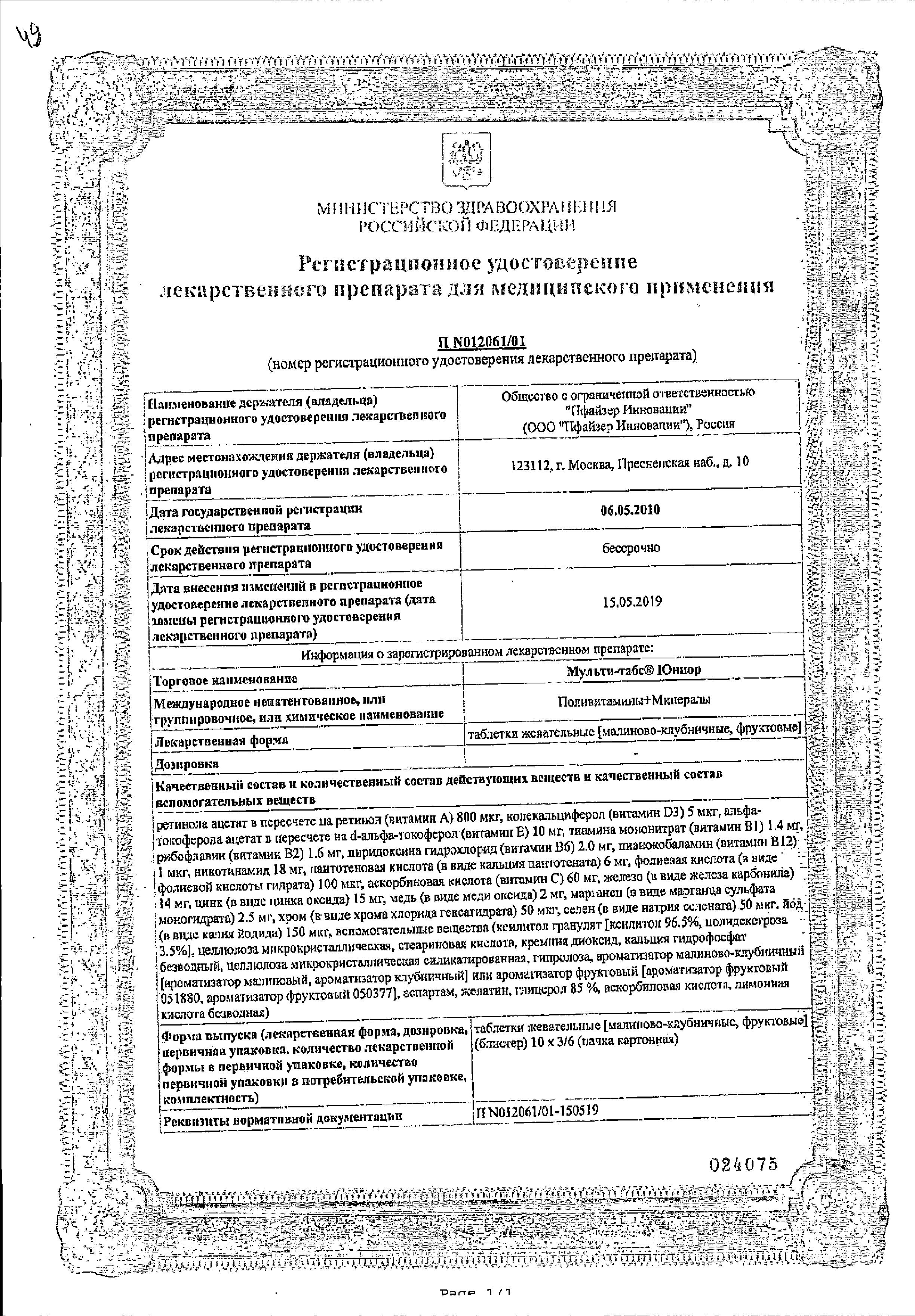Мульти-табс Юниор сертификат