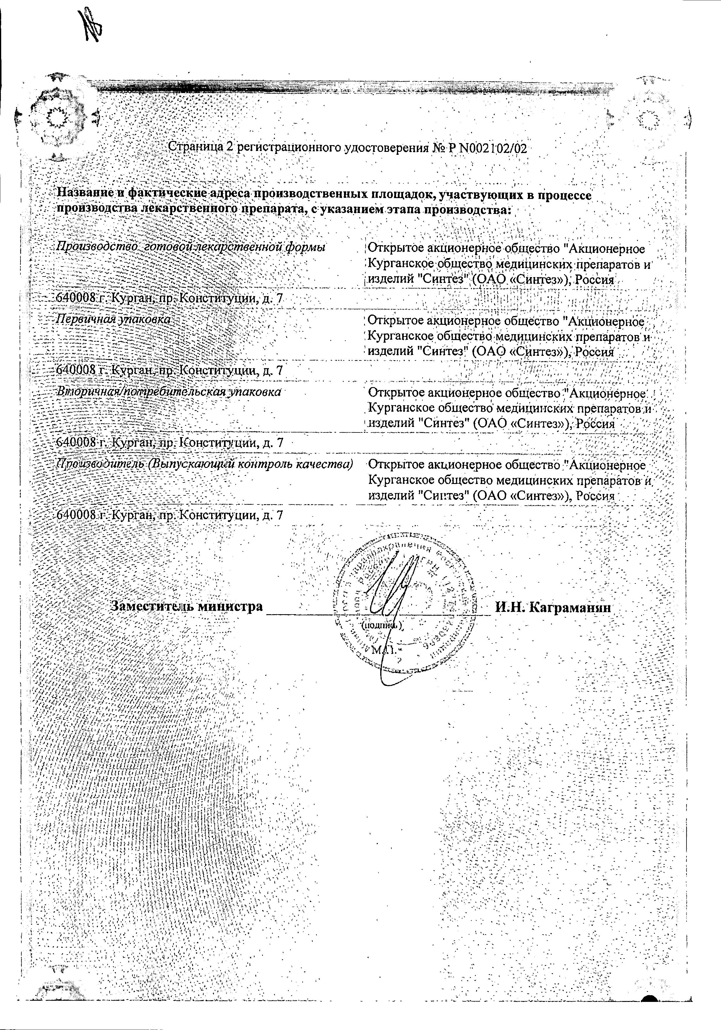 Цефосин сертификат