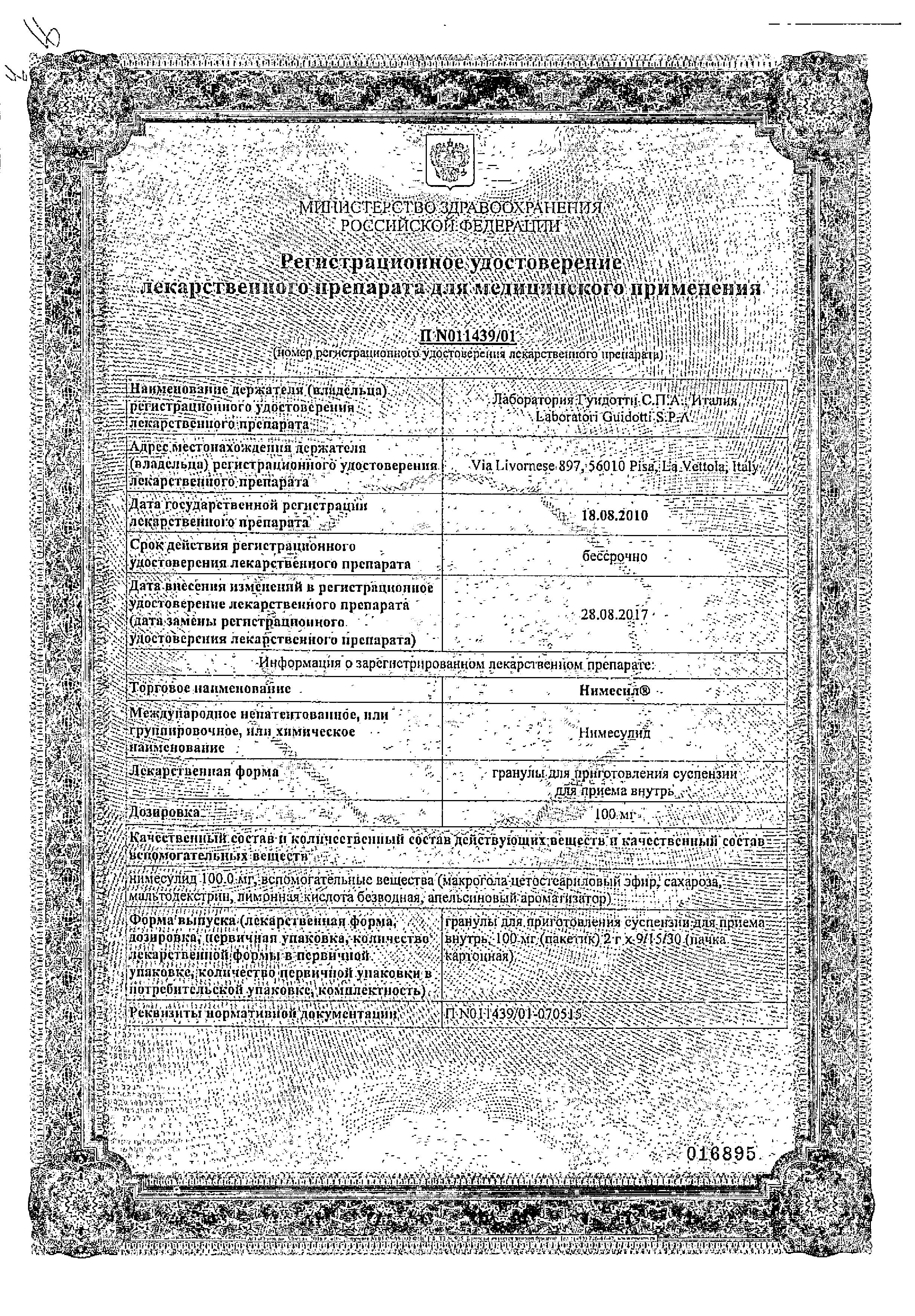 Нимесил сертификат