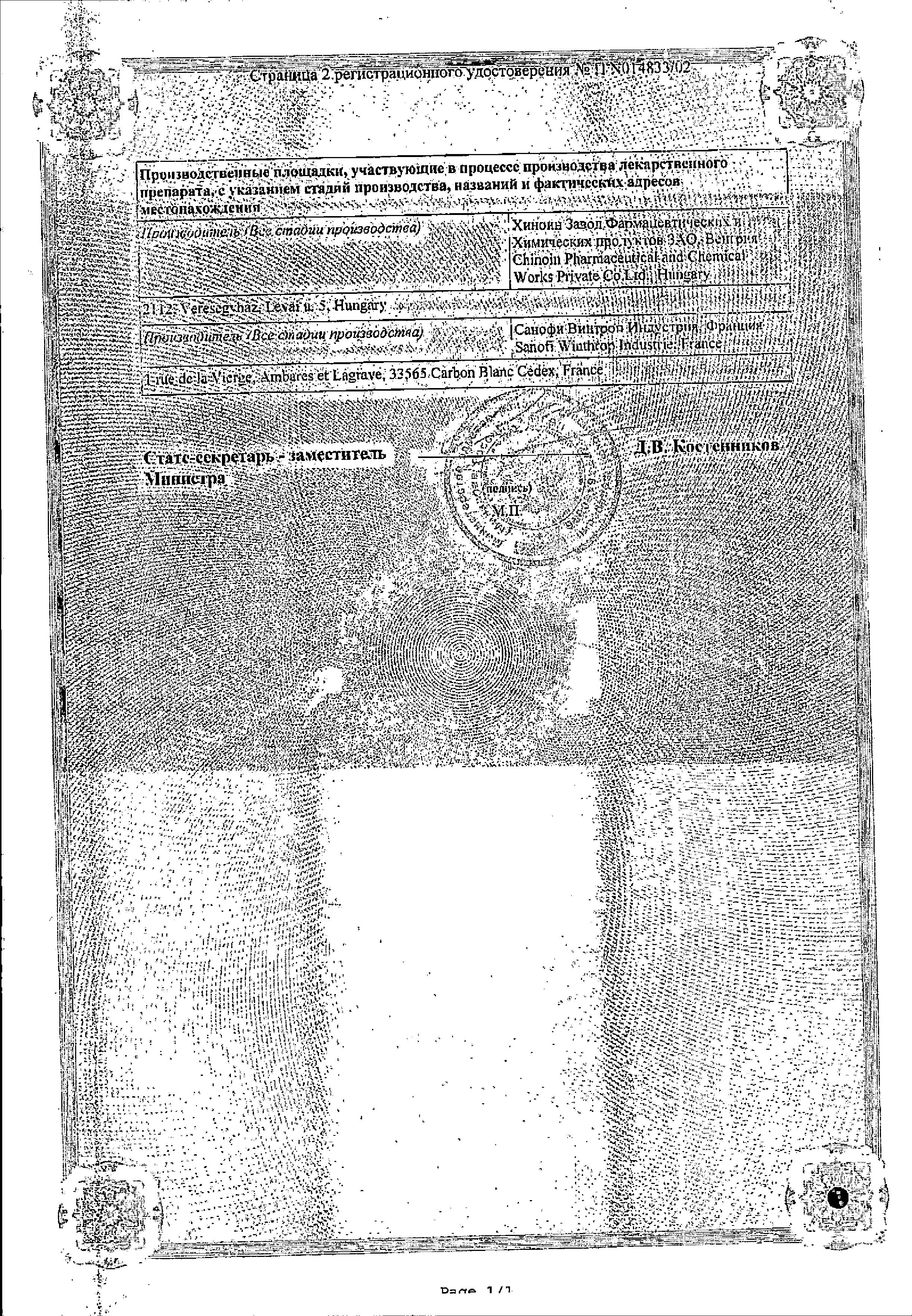 Кордарон