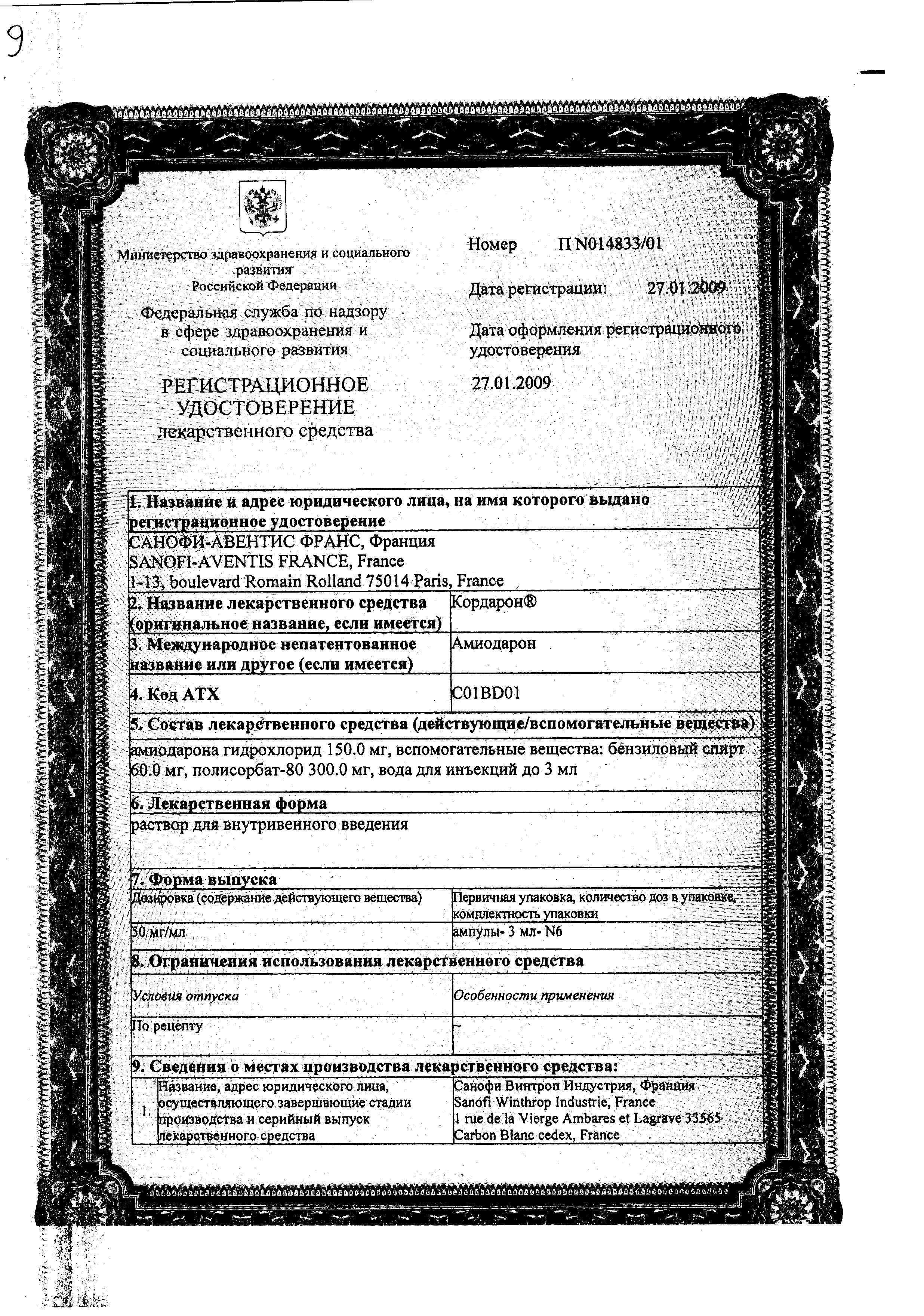Кордарон сертификат
