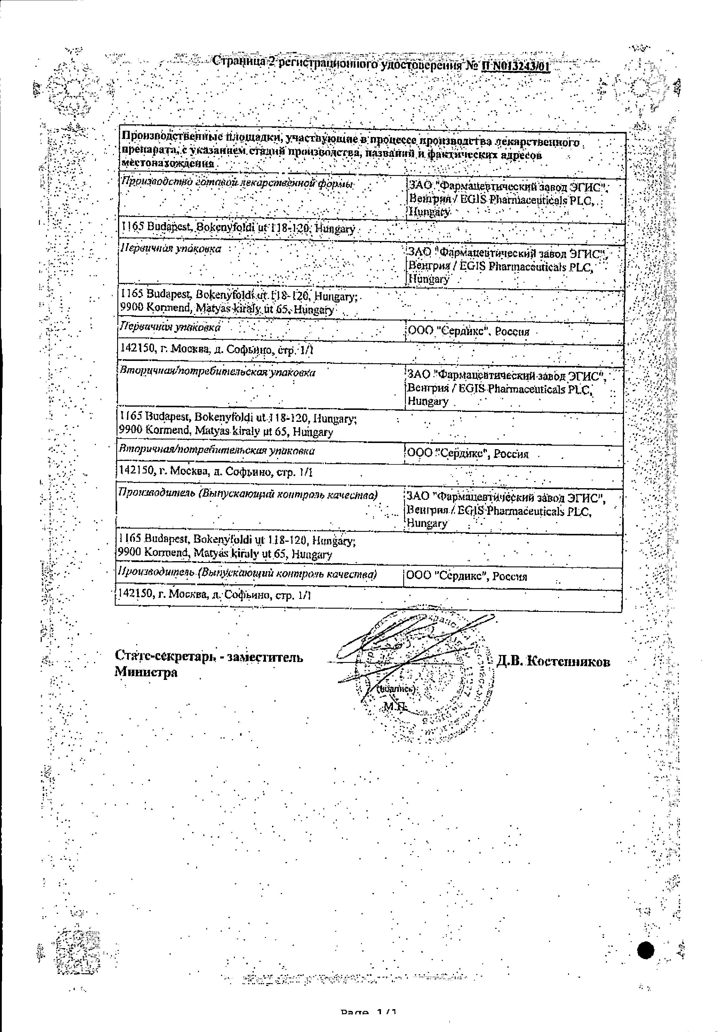 Грандаксин сертификат