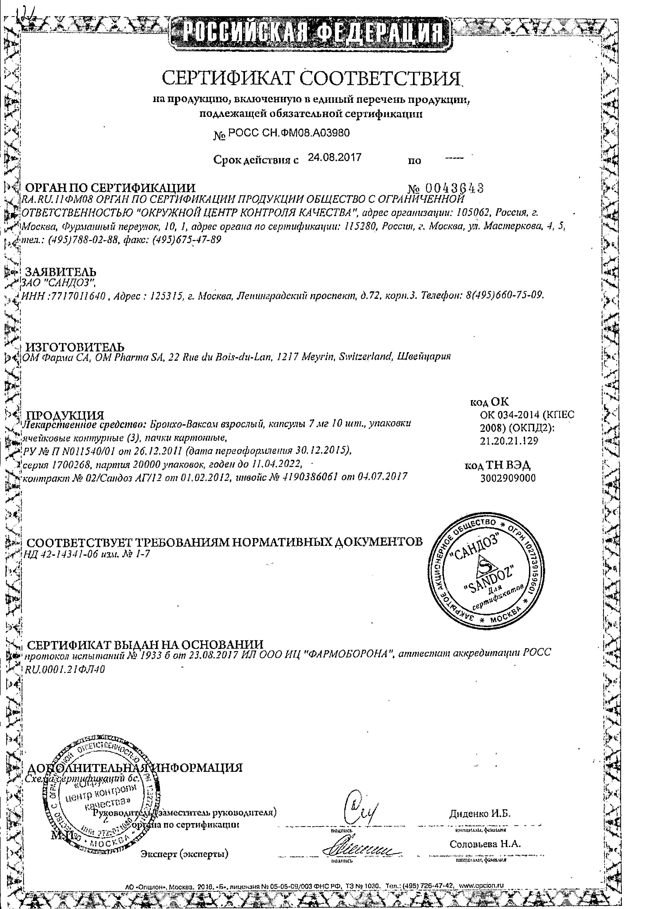 Бронхо-Ваксом взрослый сертификат