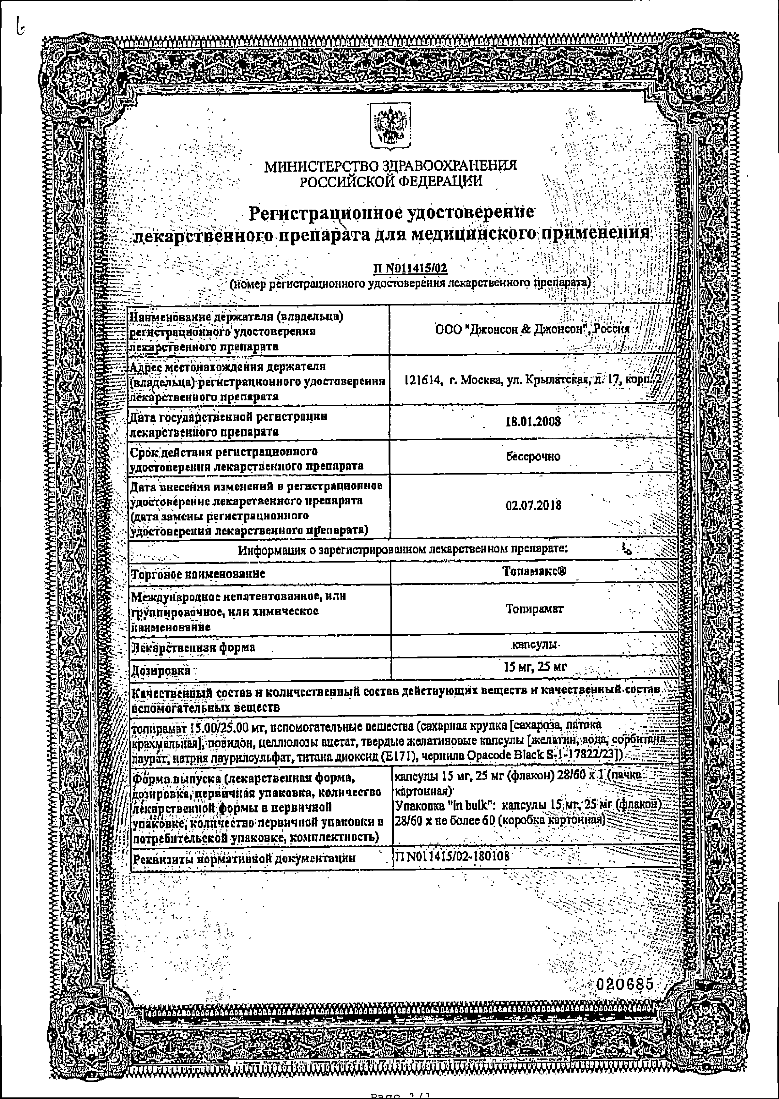 Топамакс сертификат