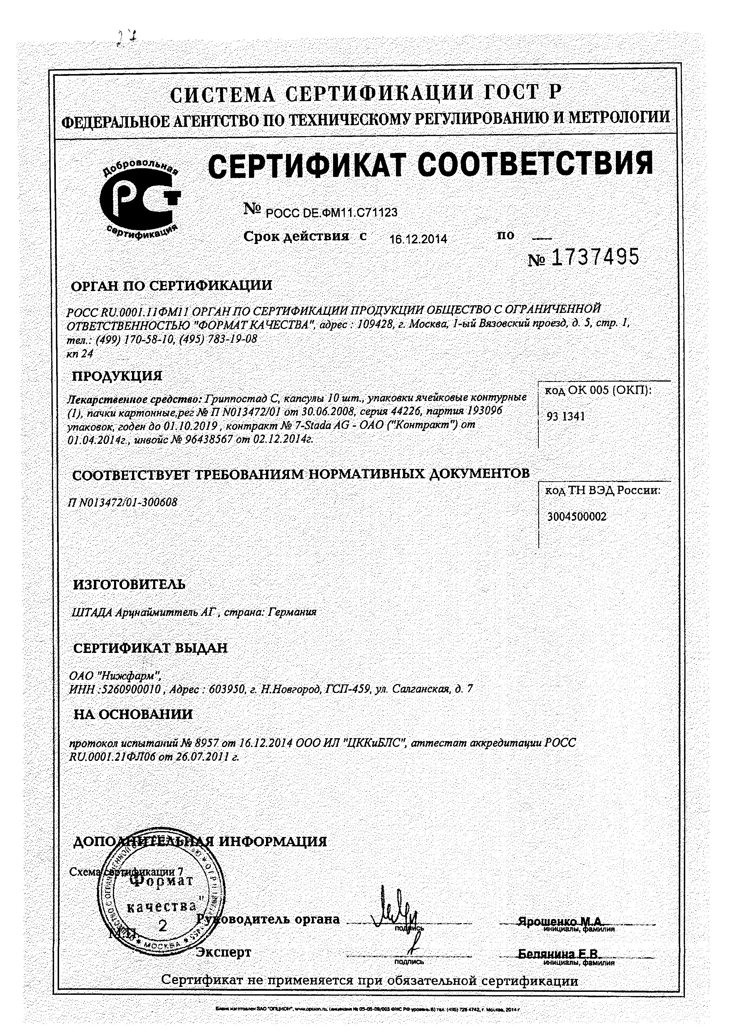 Гриппостад С сертификат