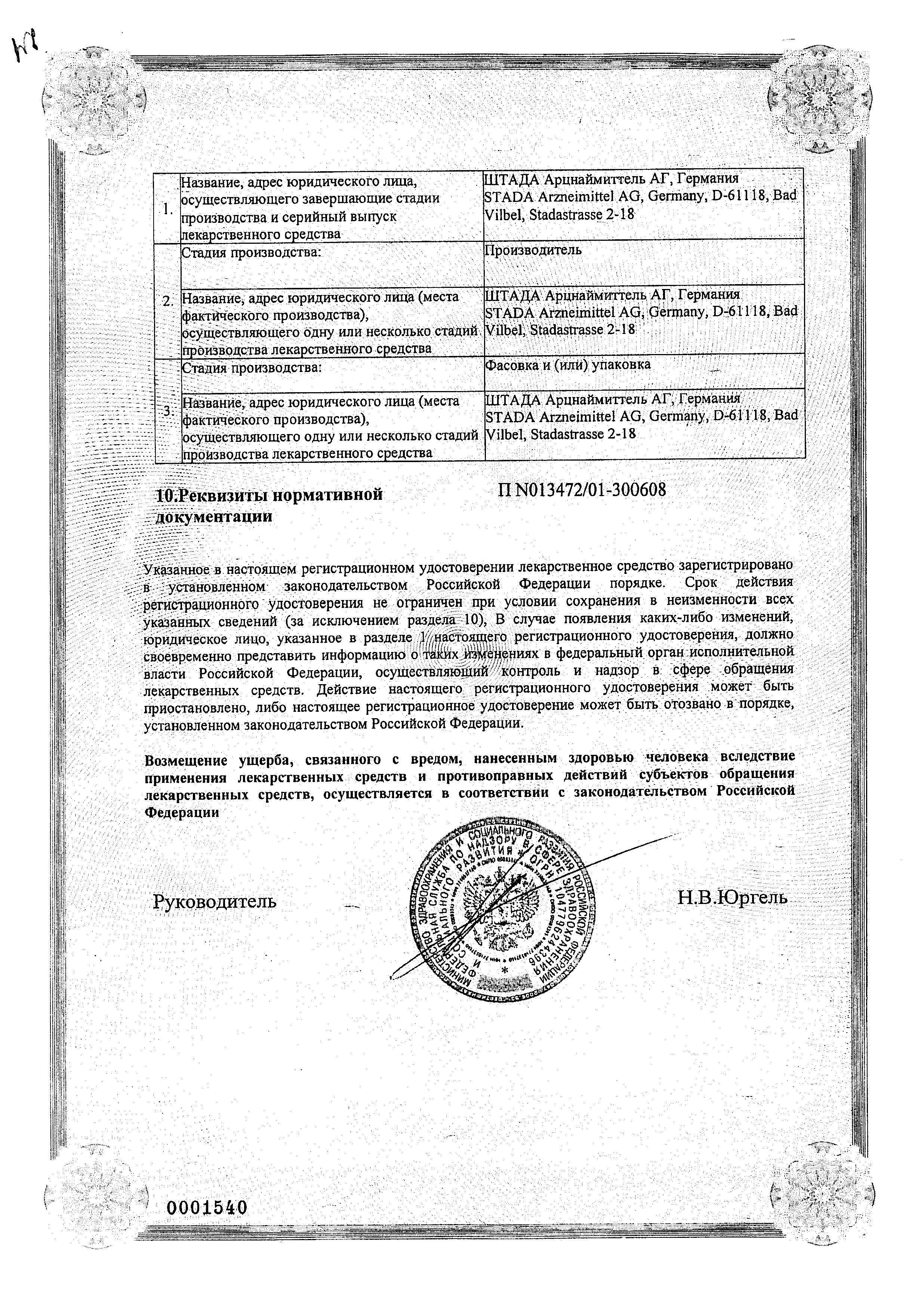 Гриппостад