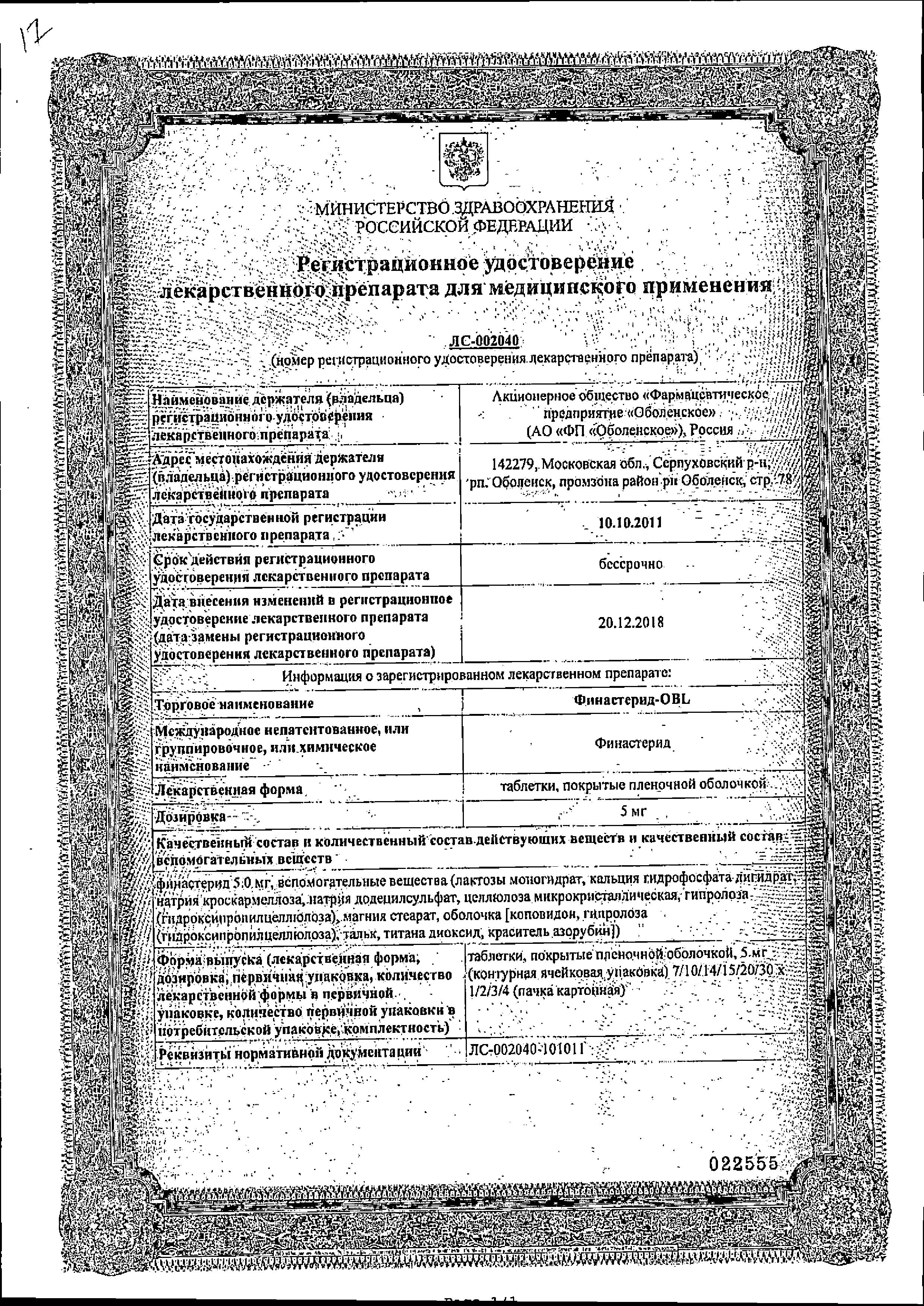 Финастерид-OBL сертификат