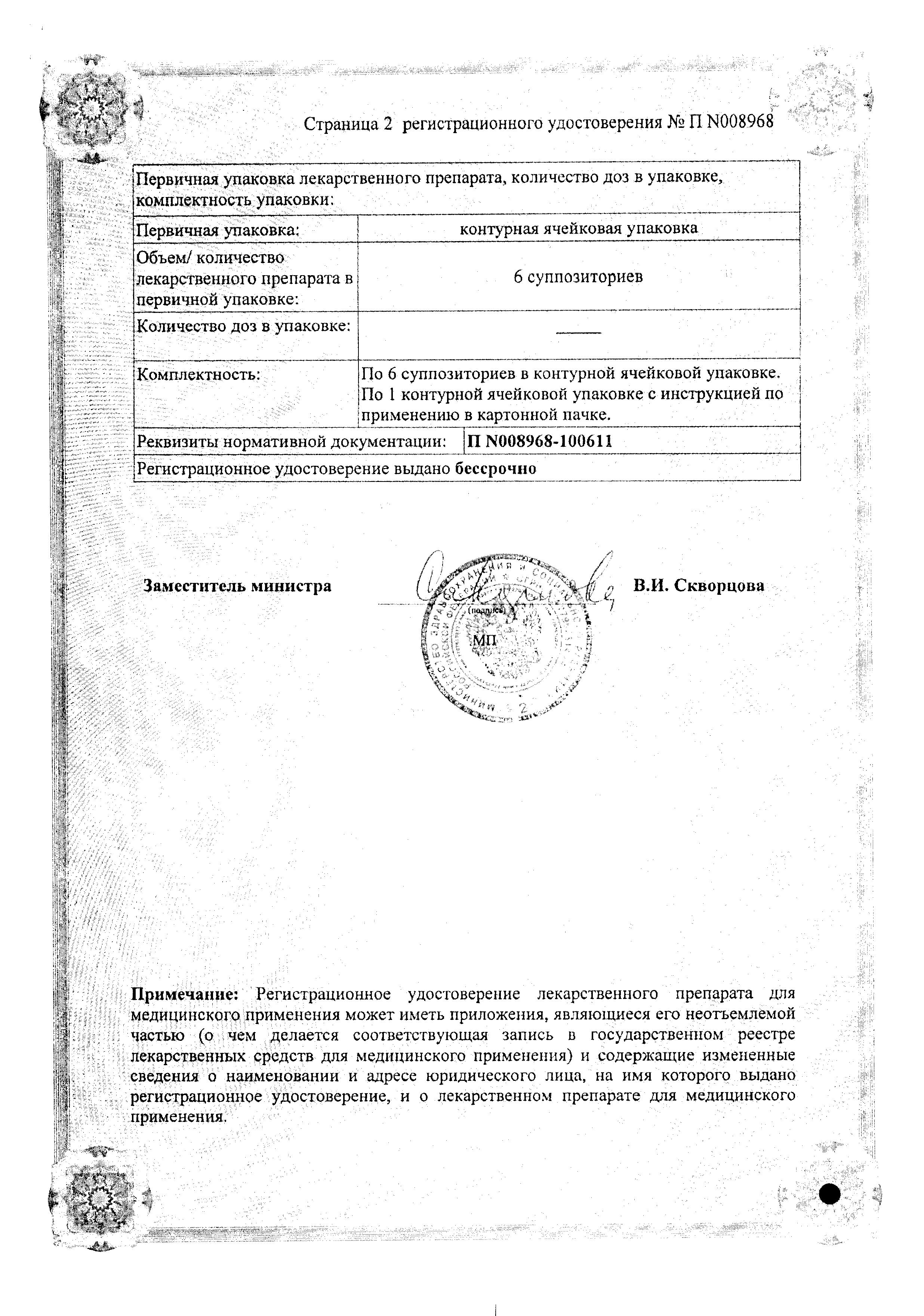 Индометацин Софарма (свечи) сертификат