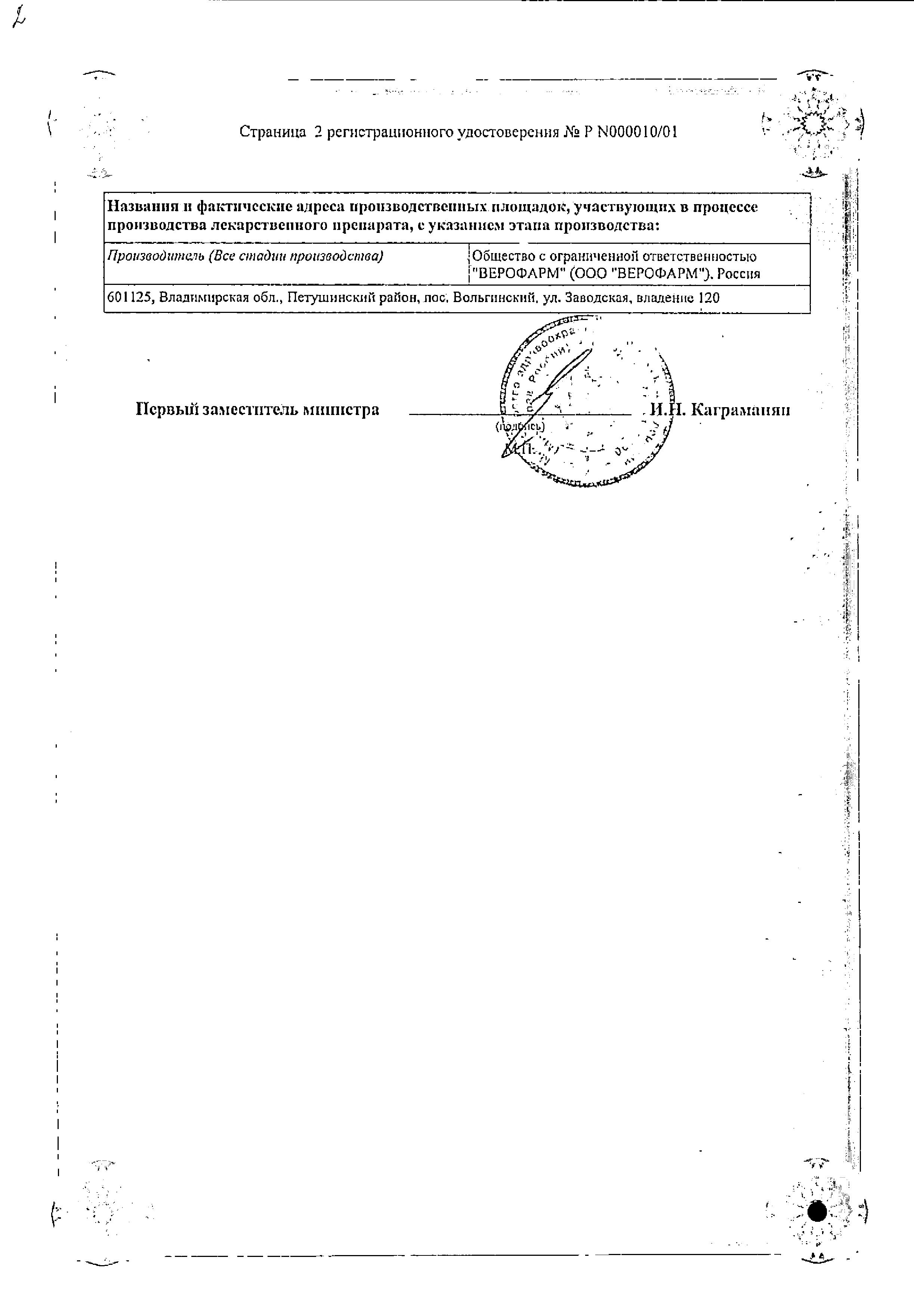 Этопозид-ЛЭНС сертификат