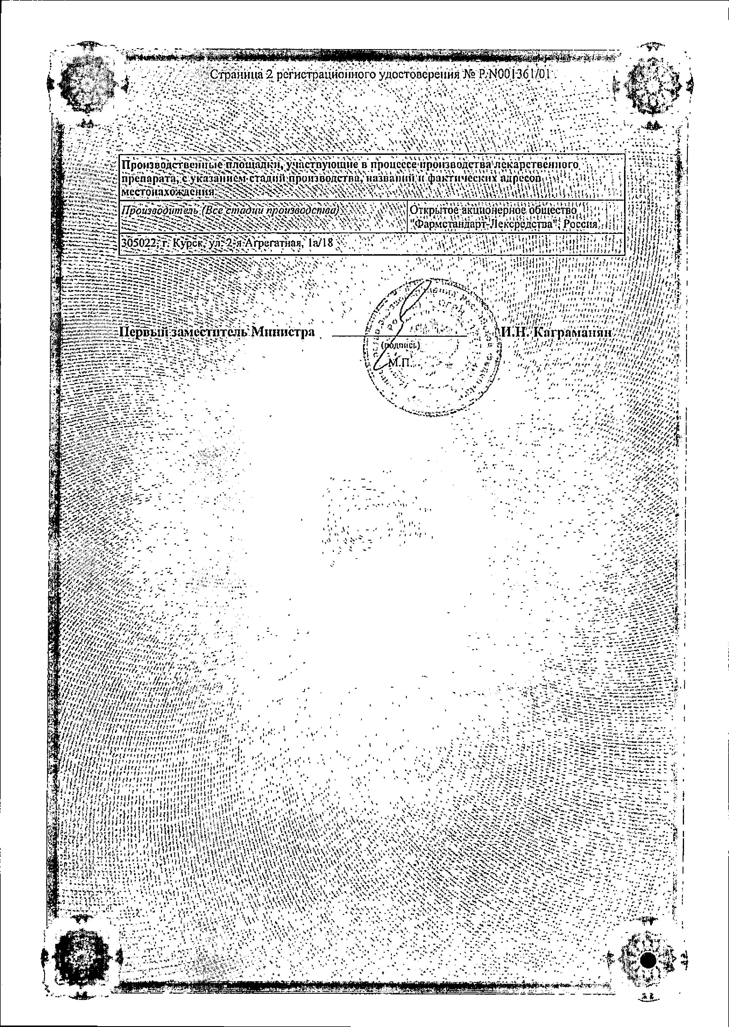 Флюкостат
