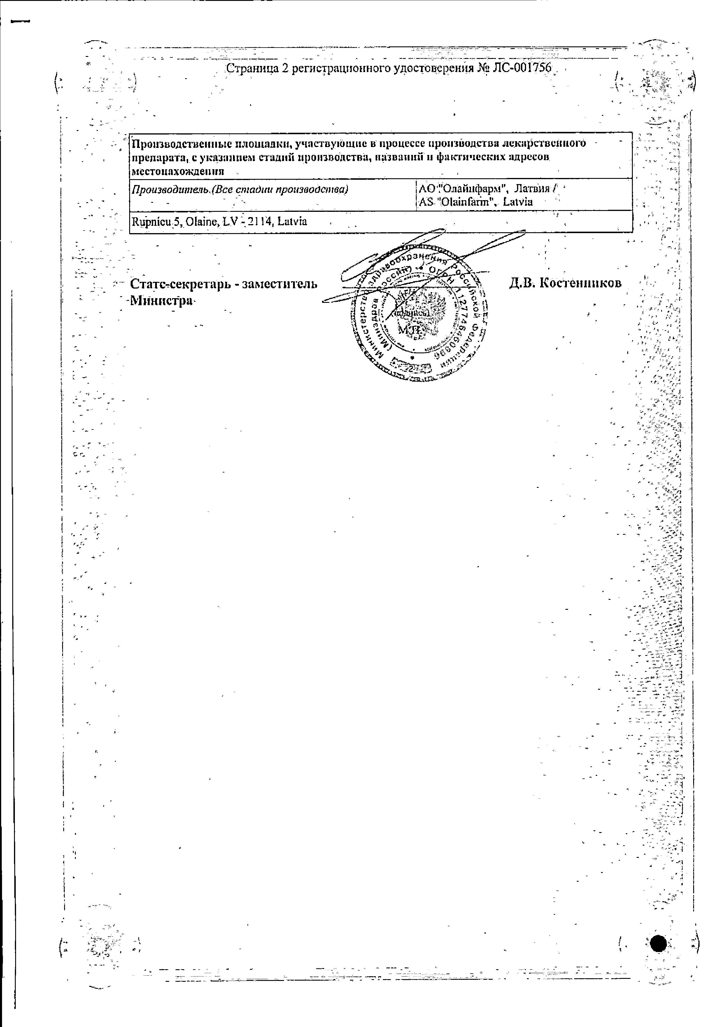 Адаптол сертификат
