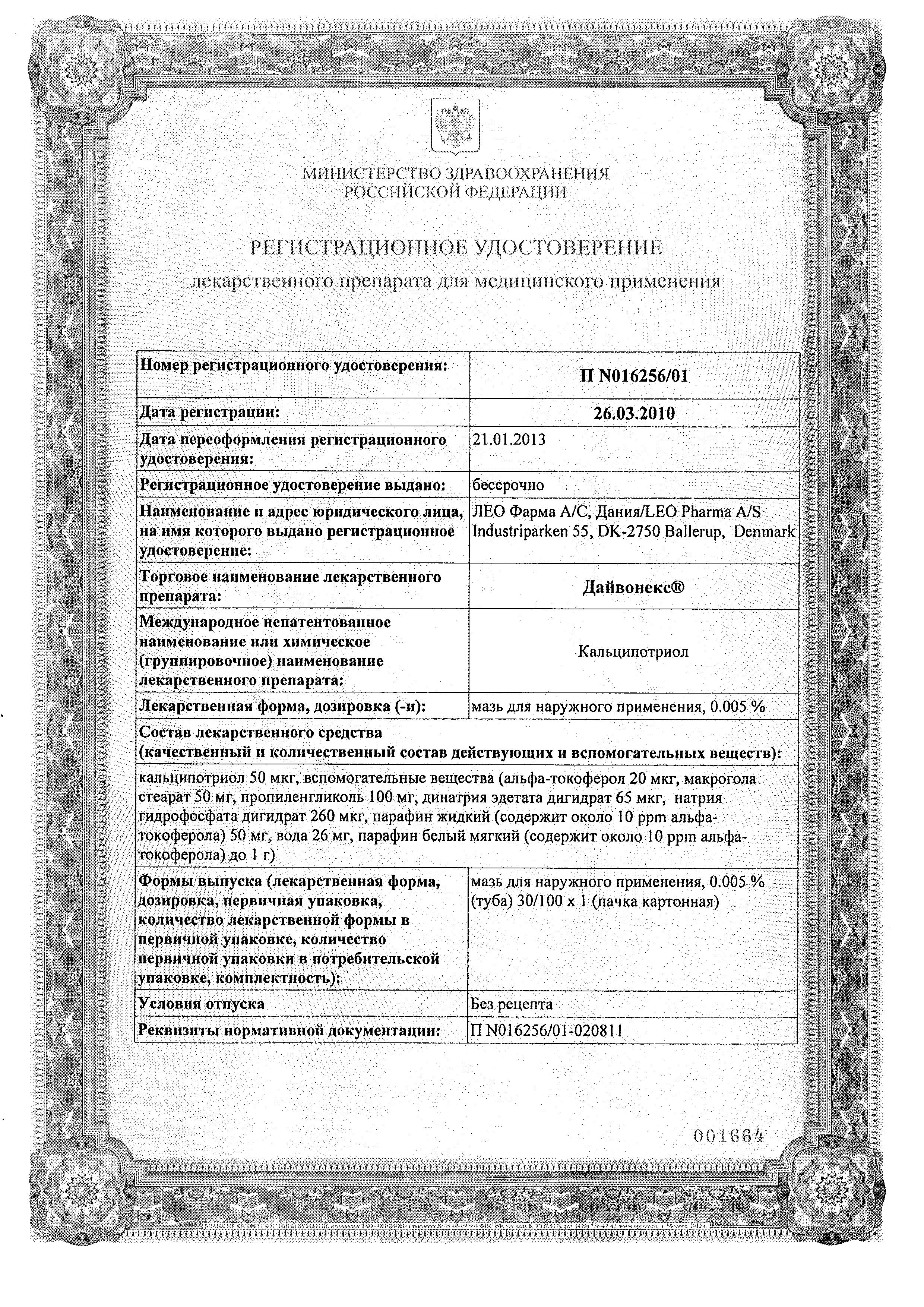 Дайвонекс сертификат