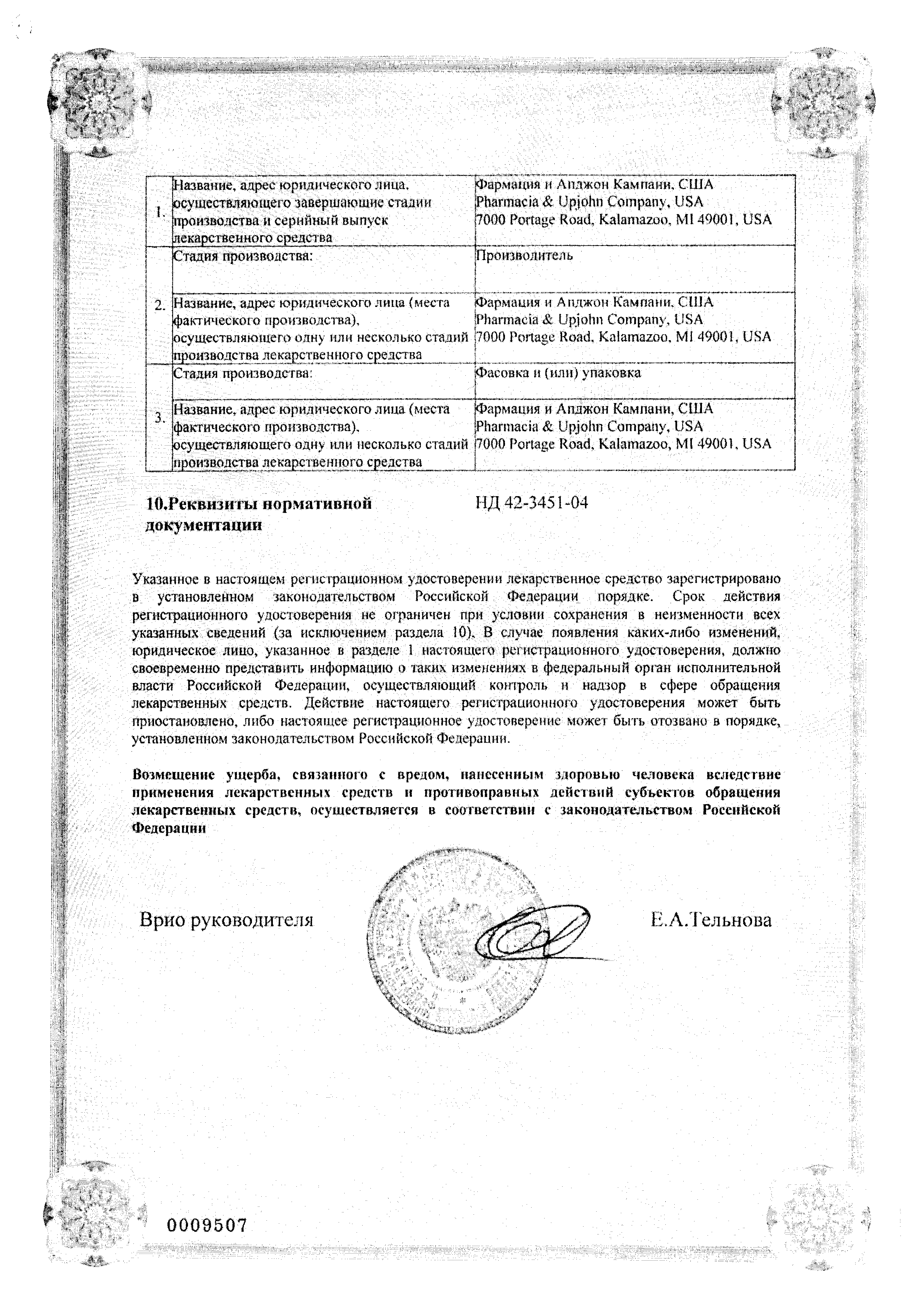 Далацин (гель) сертификат