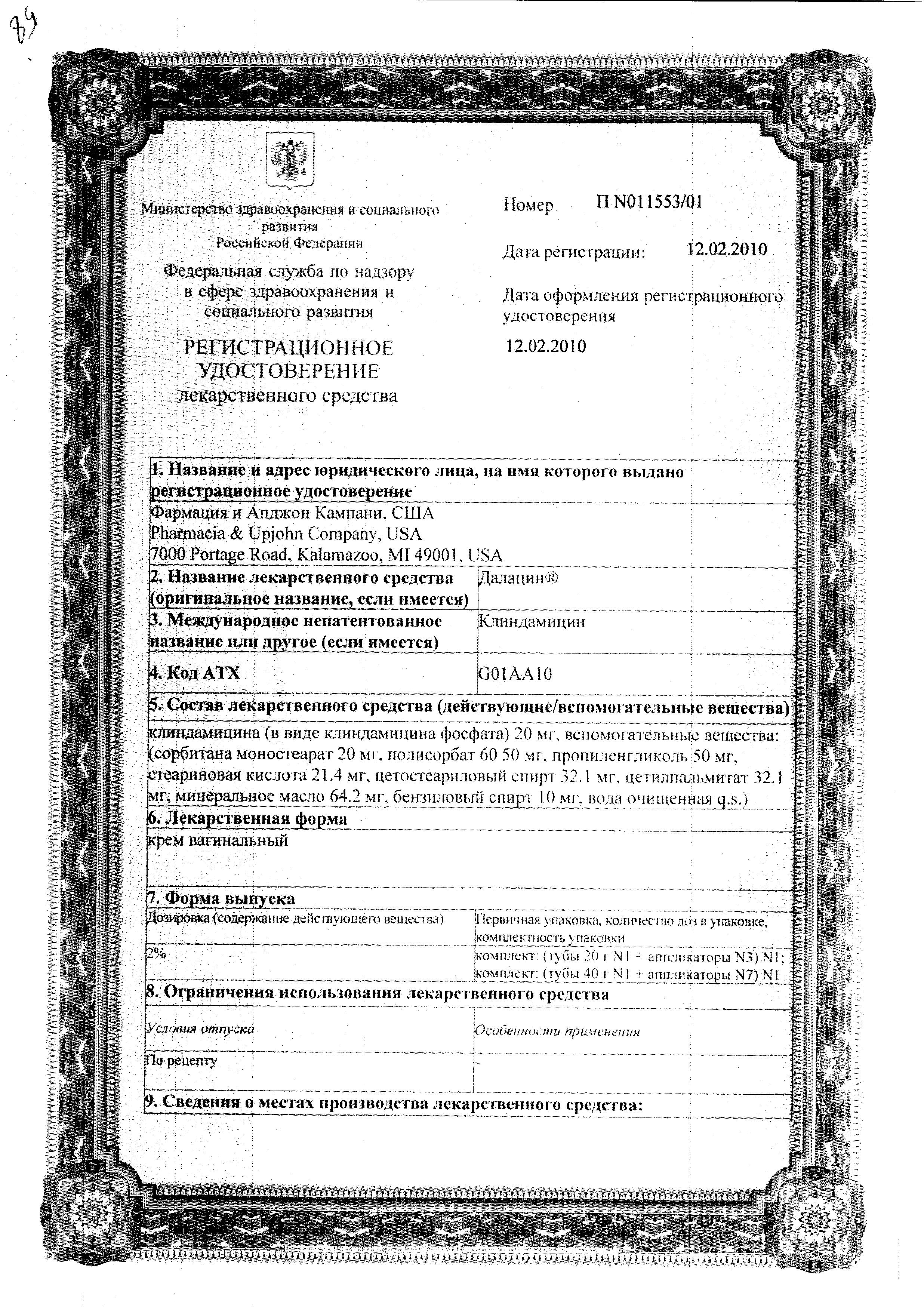 Далацин сертификат
