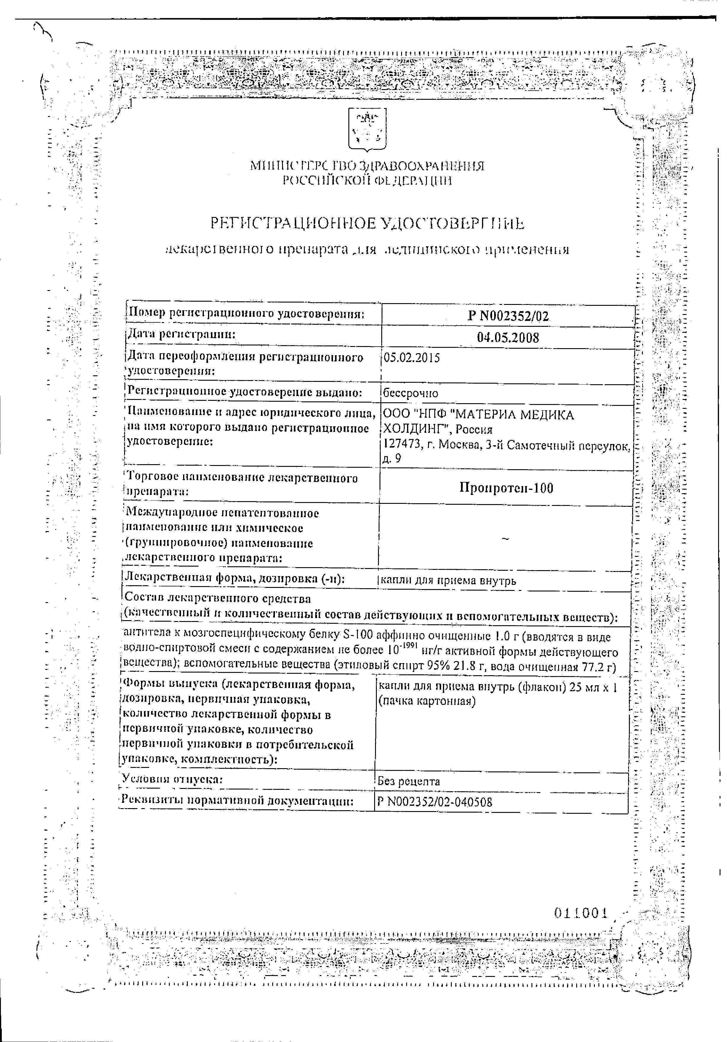 Пропротен-100 сертификат