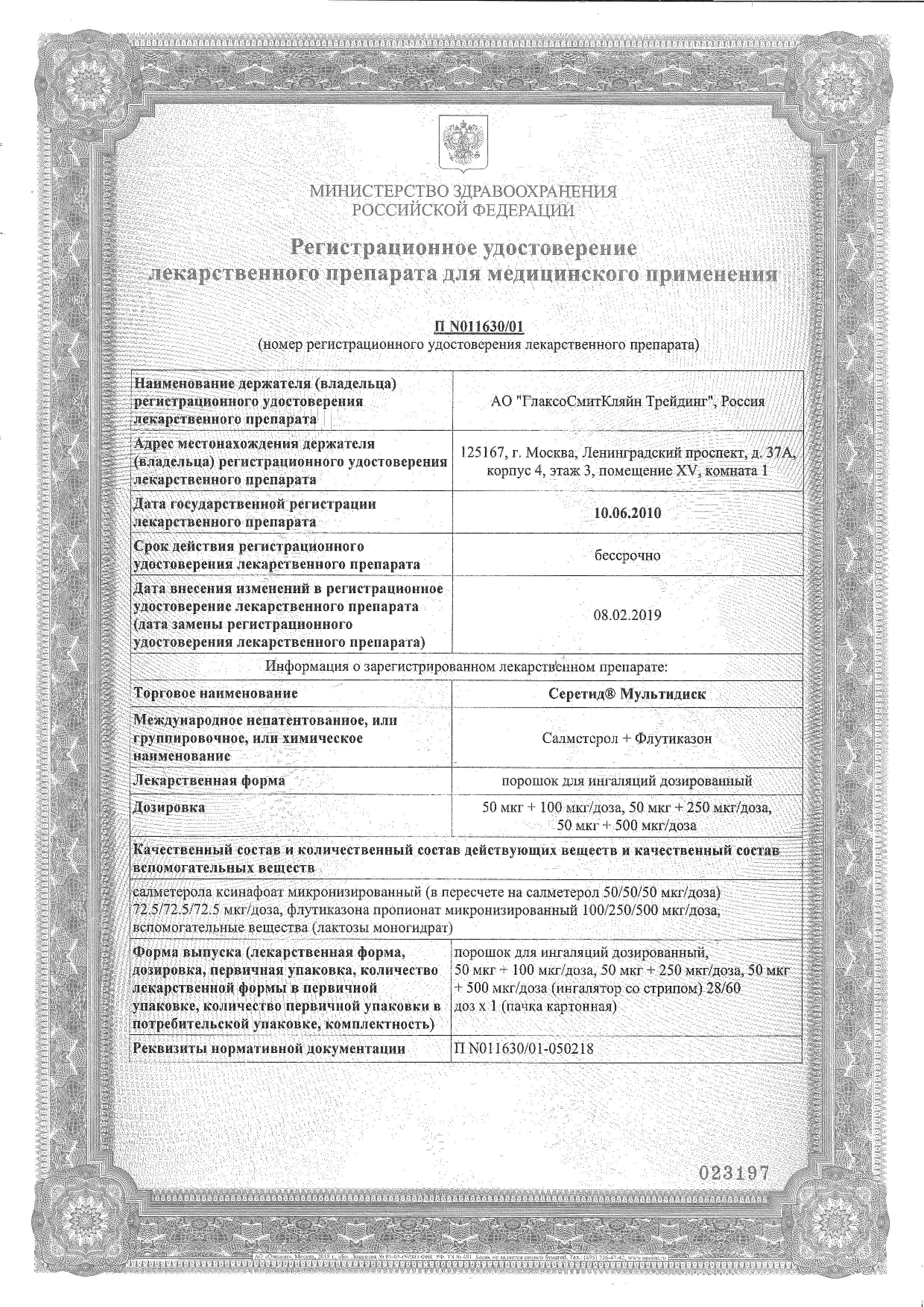 Серетид сертификат