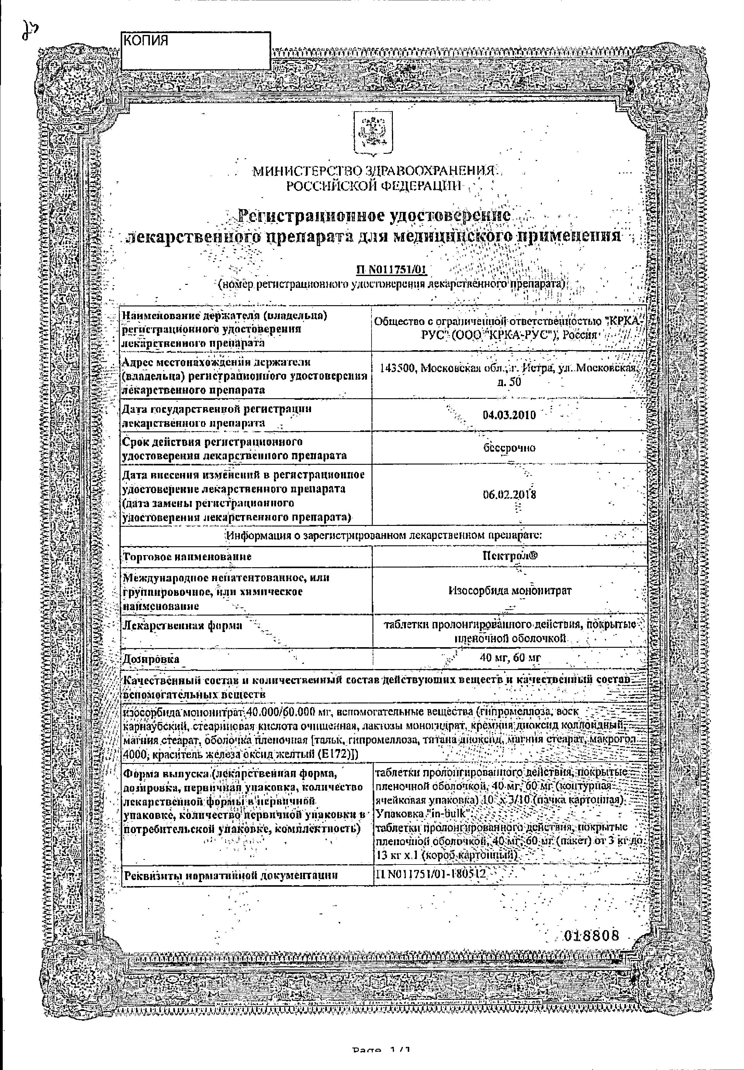 Пектрол сертификат
