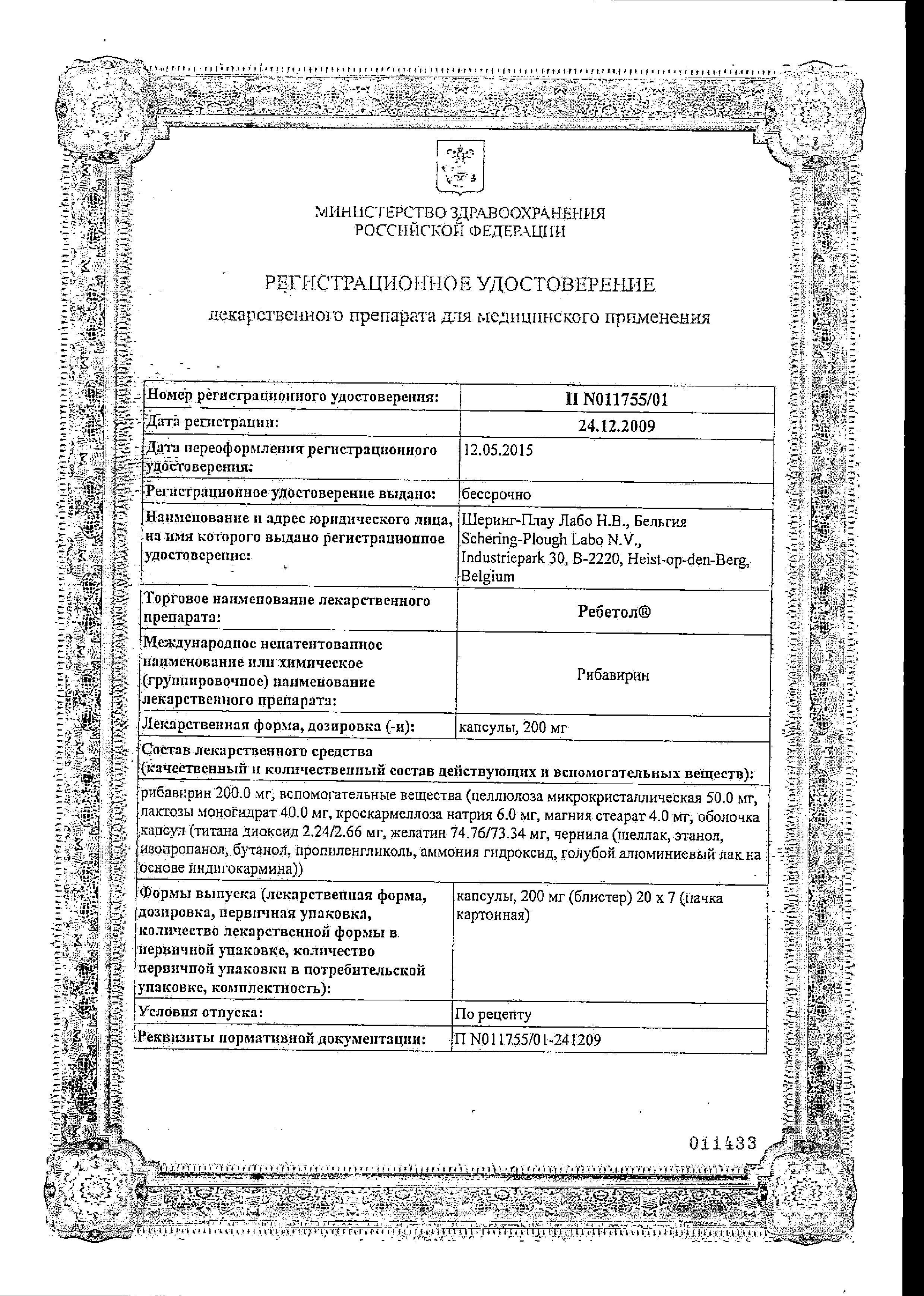Ребетол сертификат