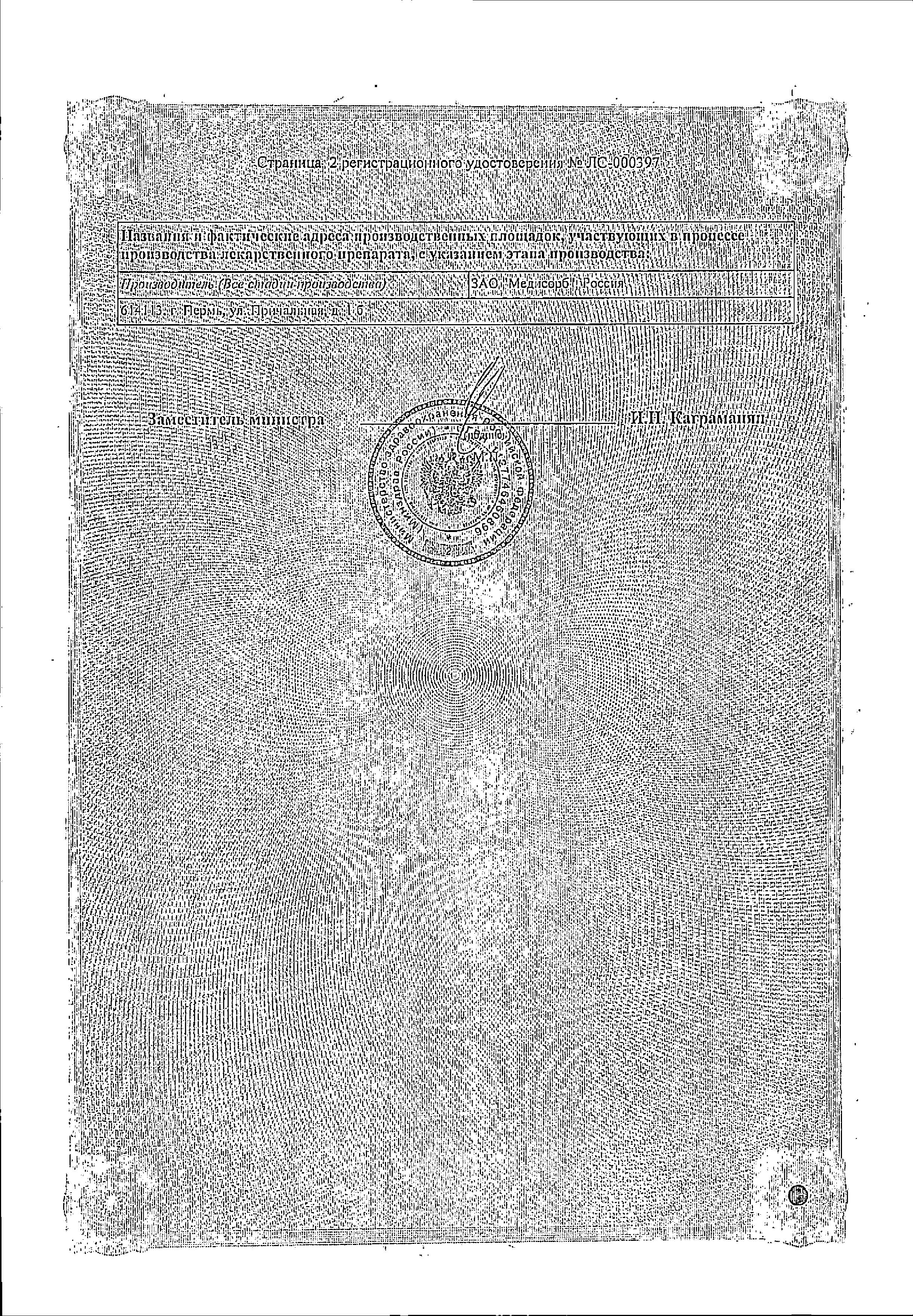 Карбопект сертификат