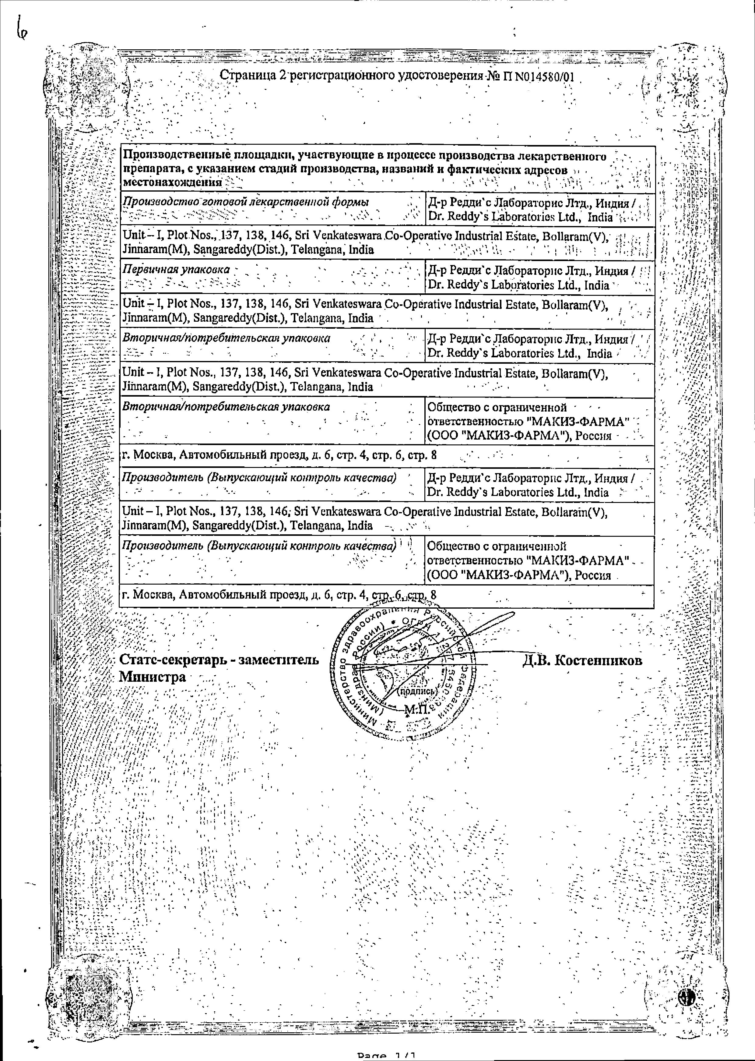 Финаст сертификат