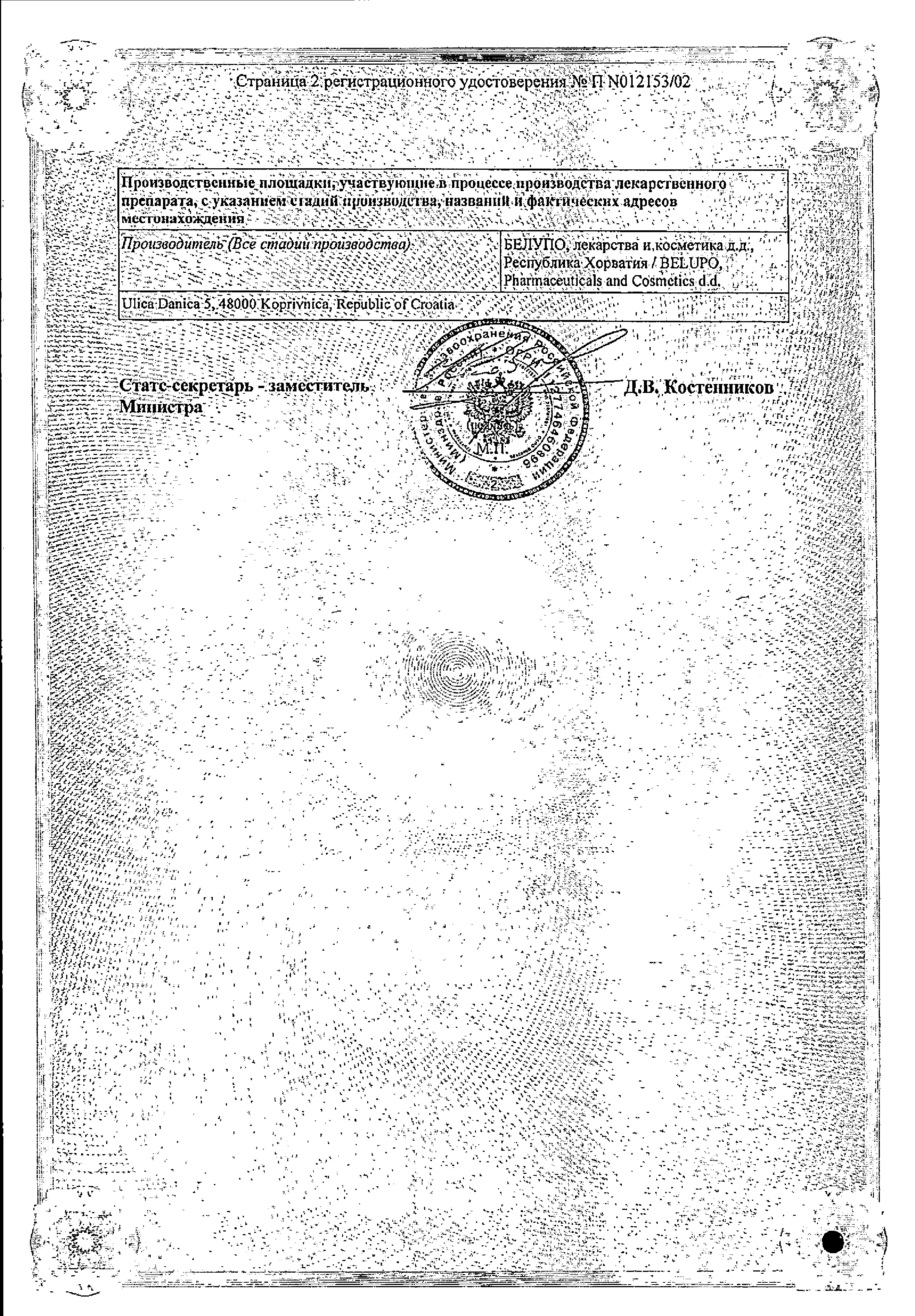 Афлодерм сертификат