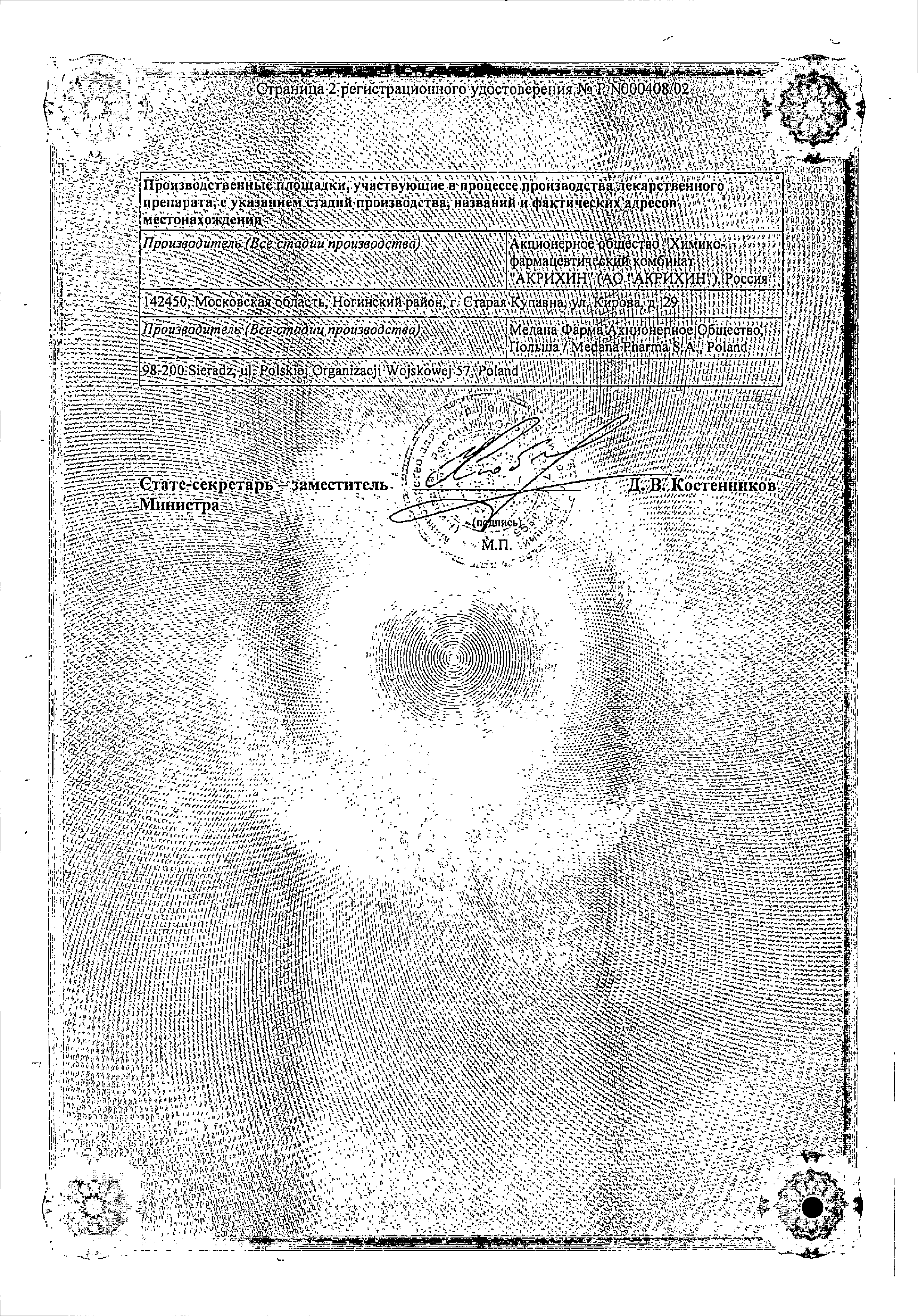 Микозорал шампунь сертификат