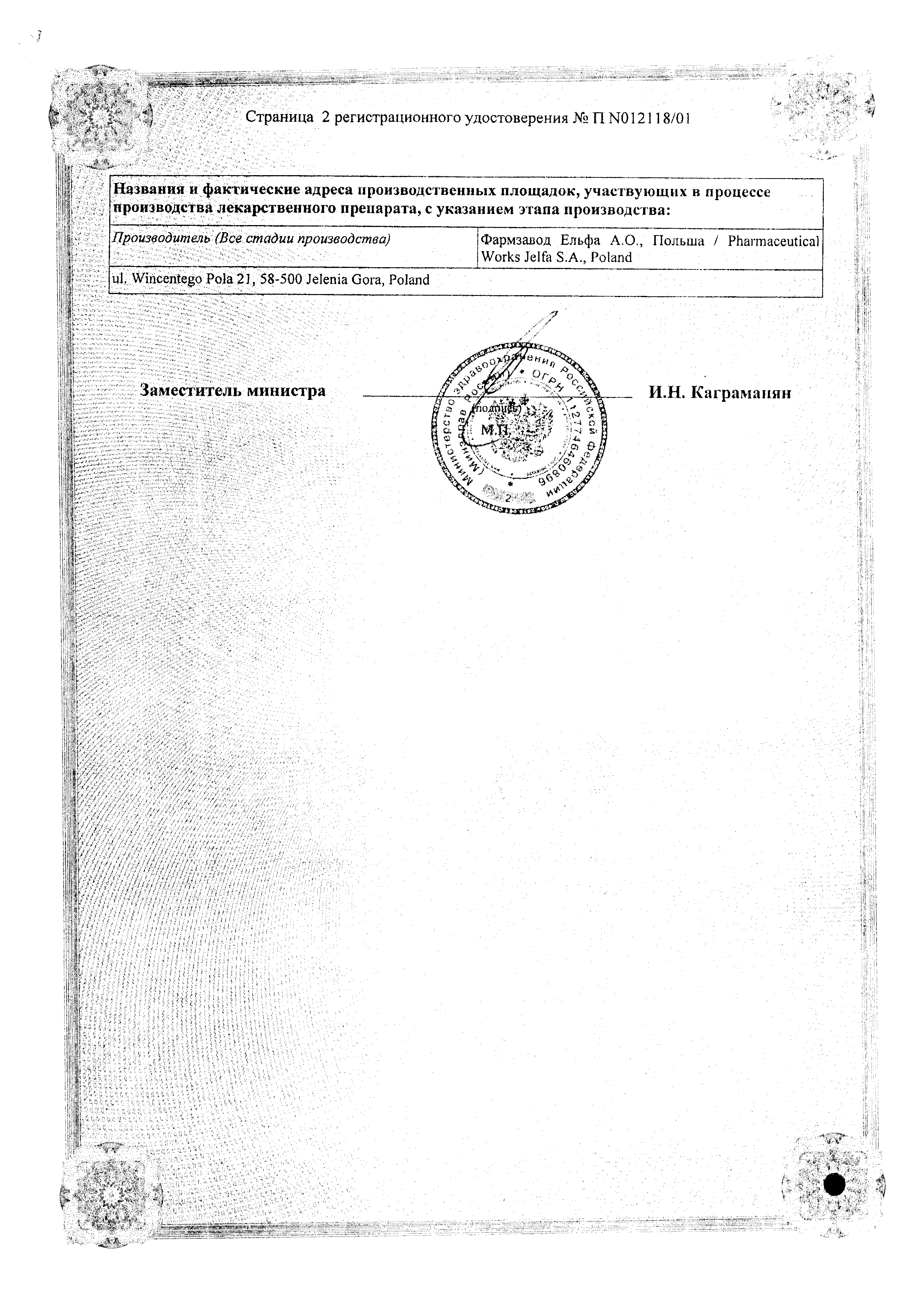 Холисал сертификат