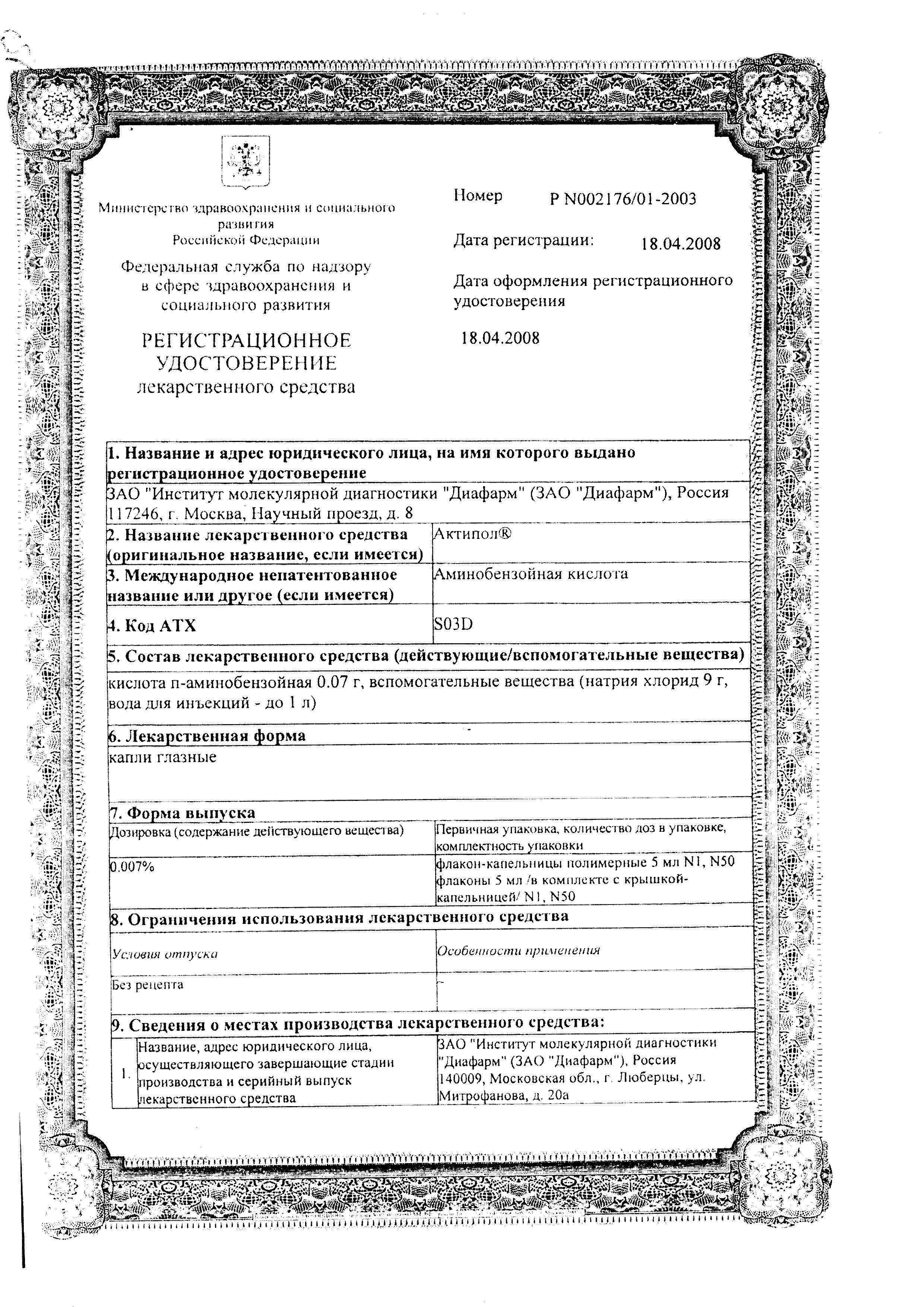 Актипол сертификат