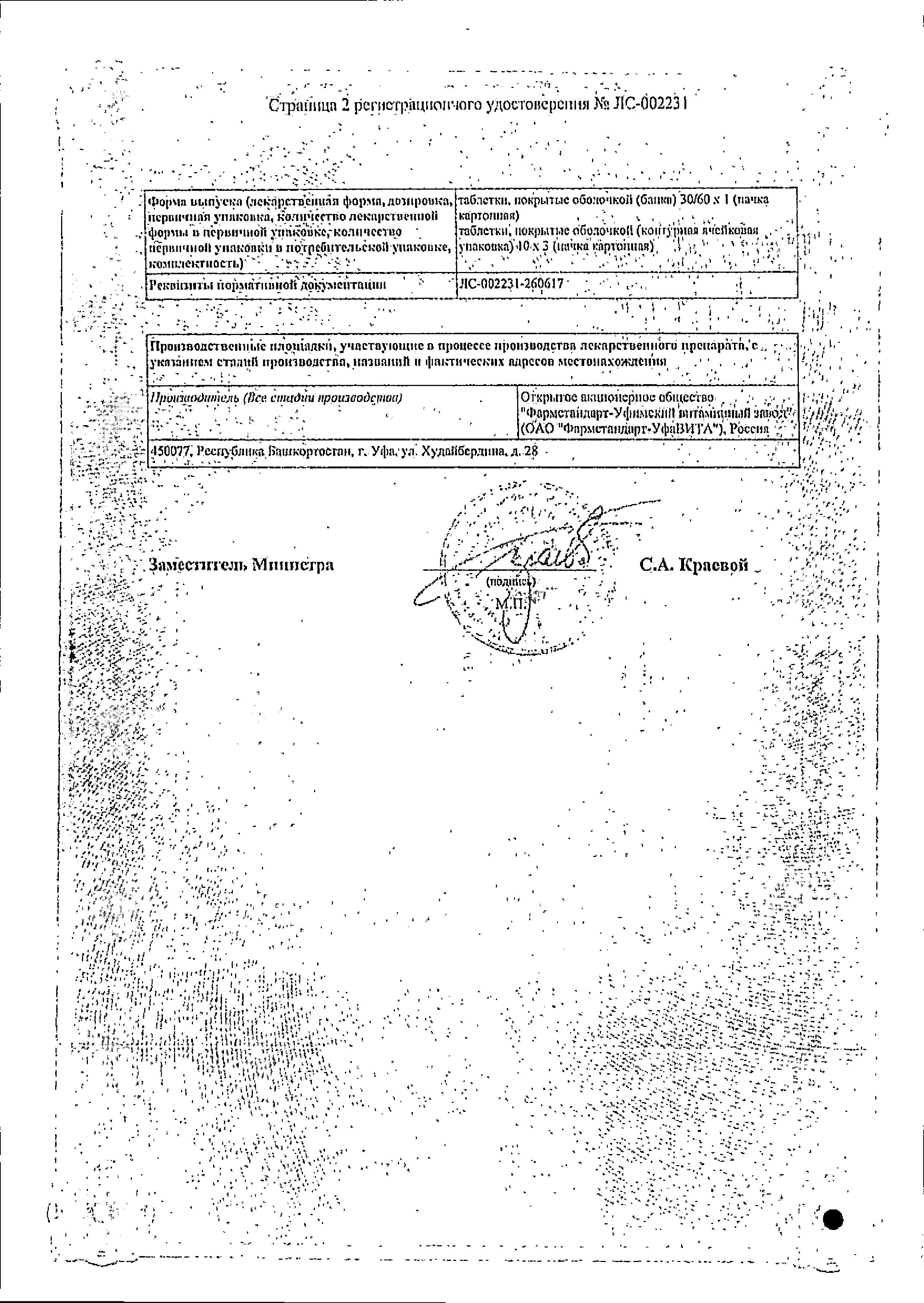 Селмевит сертификат