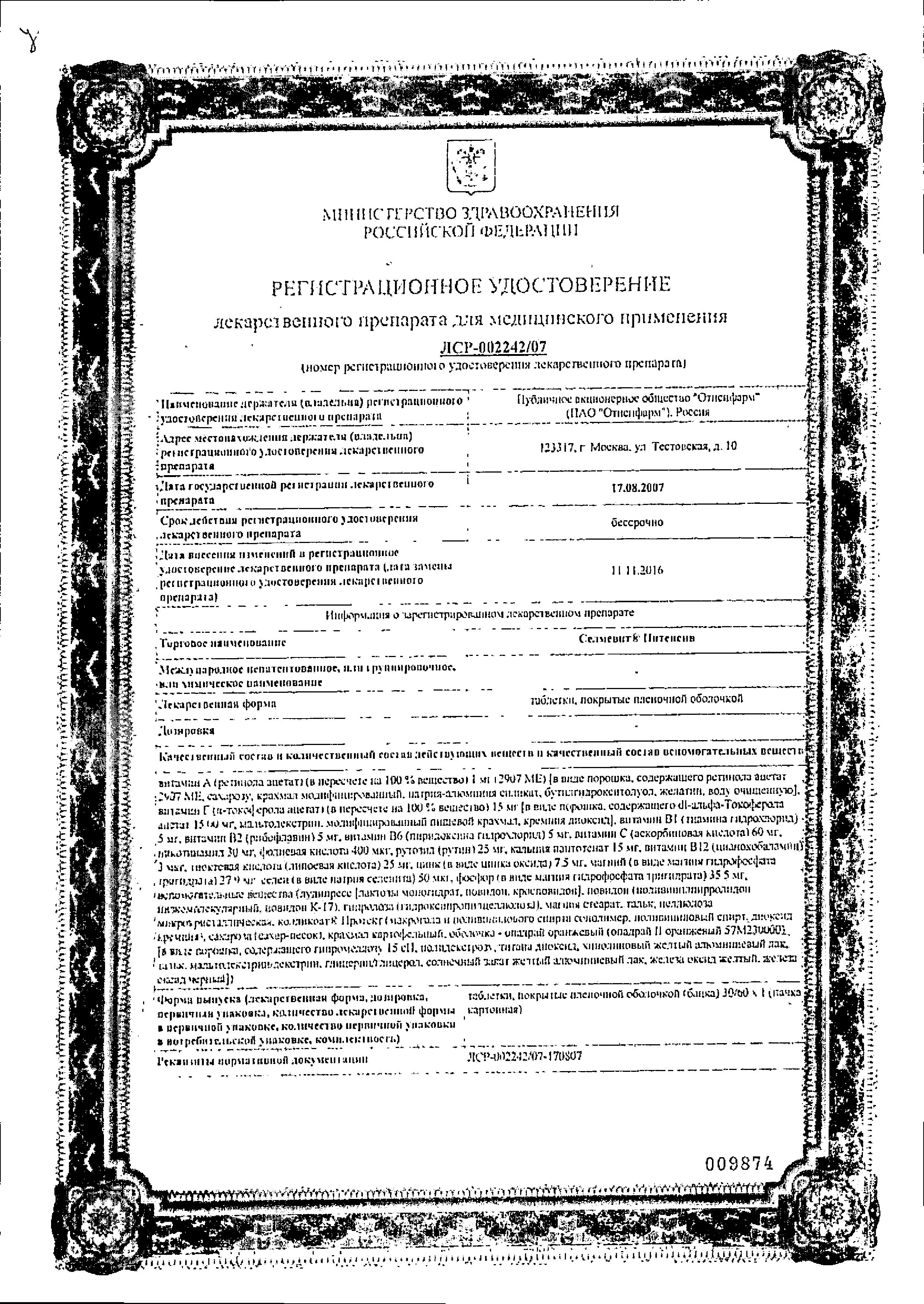 Селмевит Интенсив сертификат
