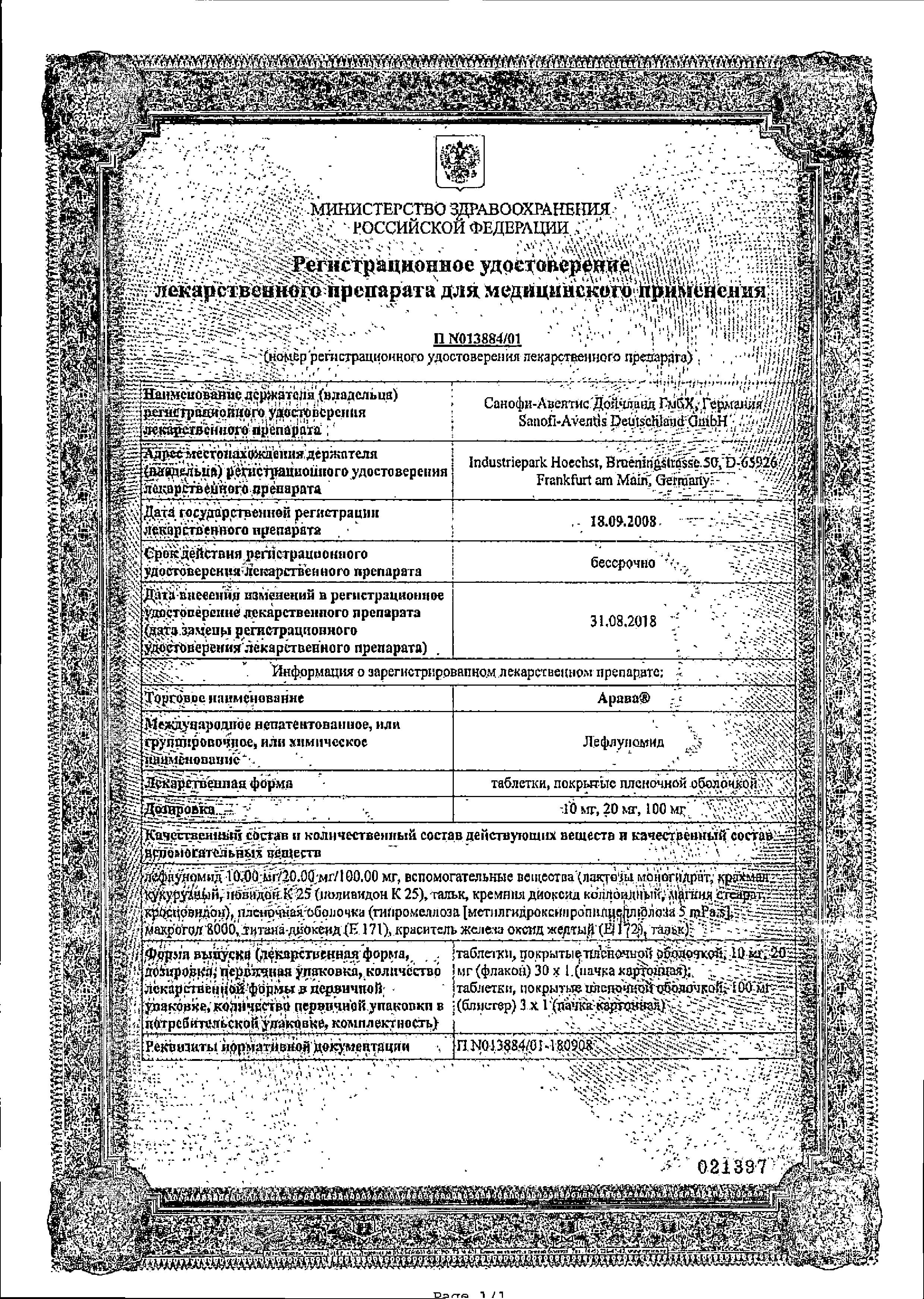 Арава сертификат