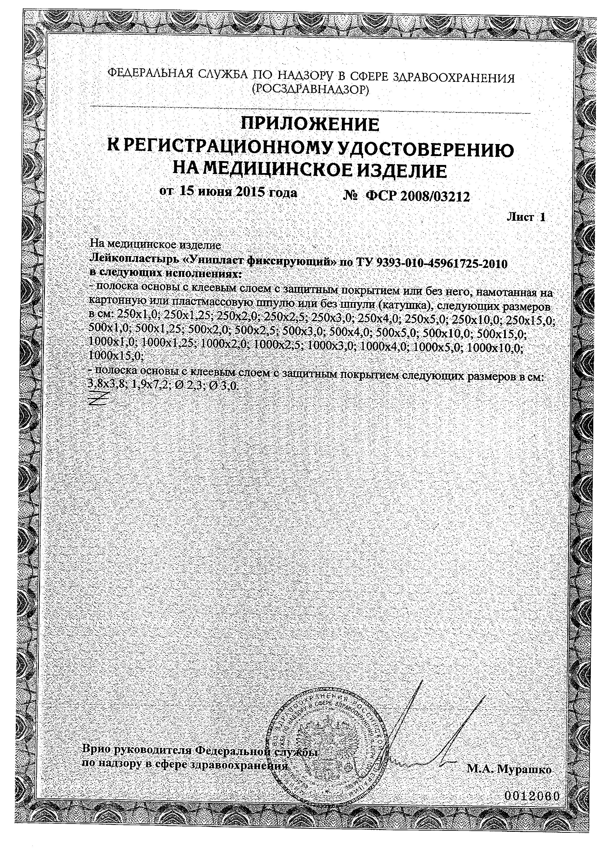 Унипласт, пластырь фиксирующий сертификат